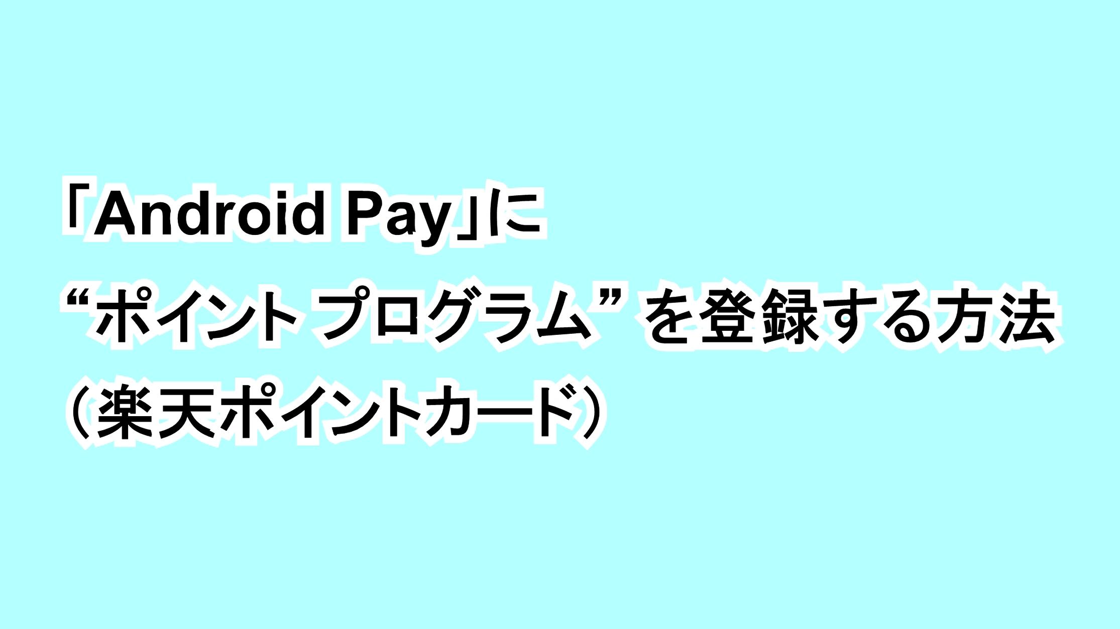 """「Android Pay」に""""ポイント プログラム""""を登録する方法(楽天ポイントカード)"""