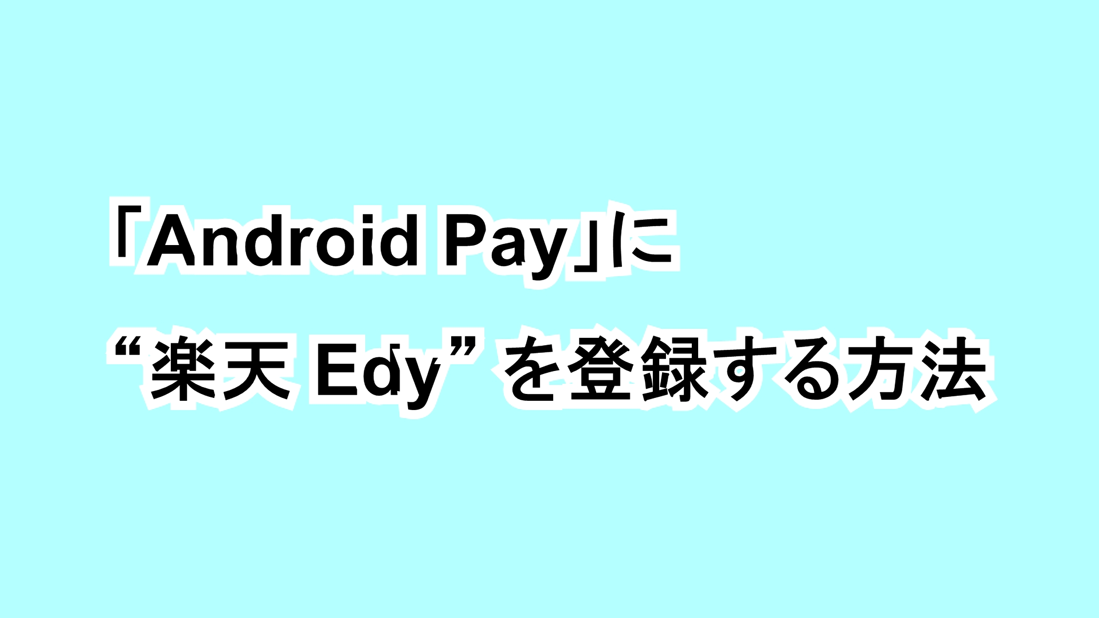 「Android Pay」に「楽天 Edy」を登録する方法