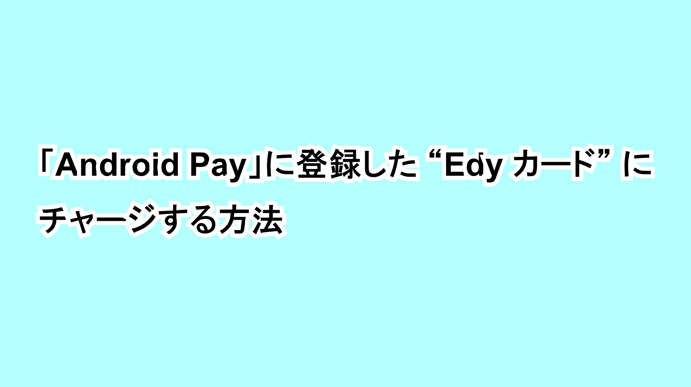 "「Android Pay」に登録した""Edy カード""にチャージする方法"