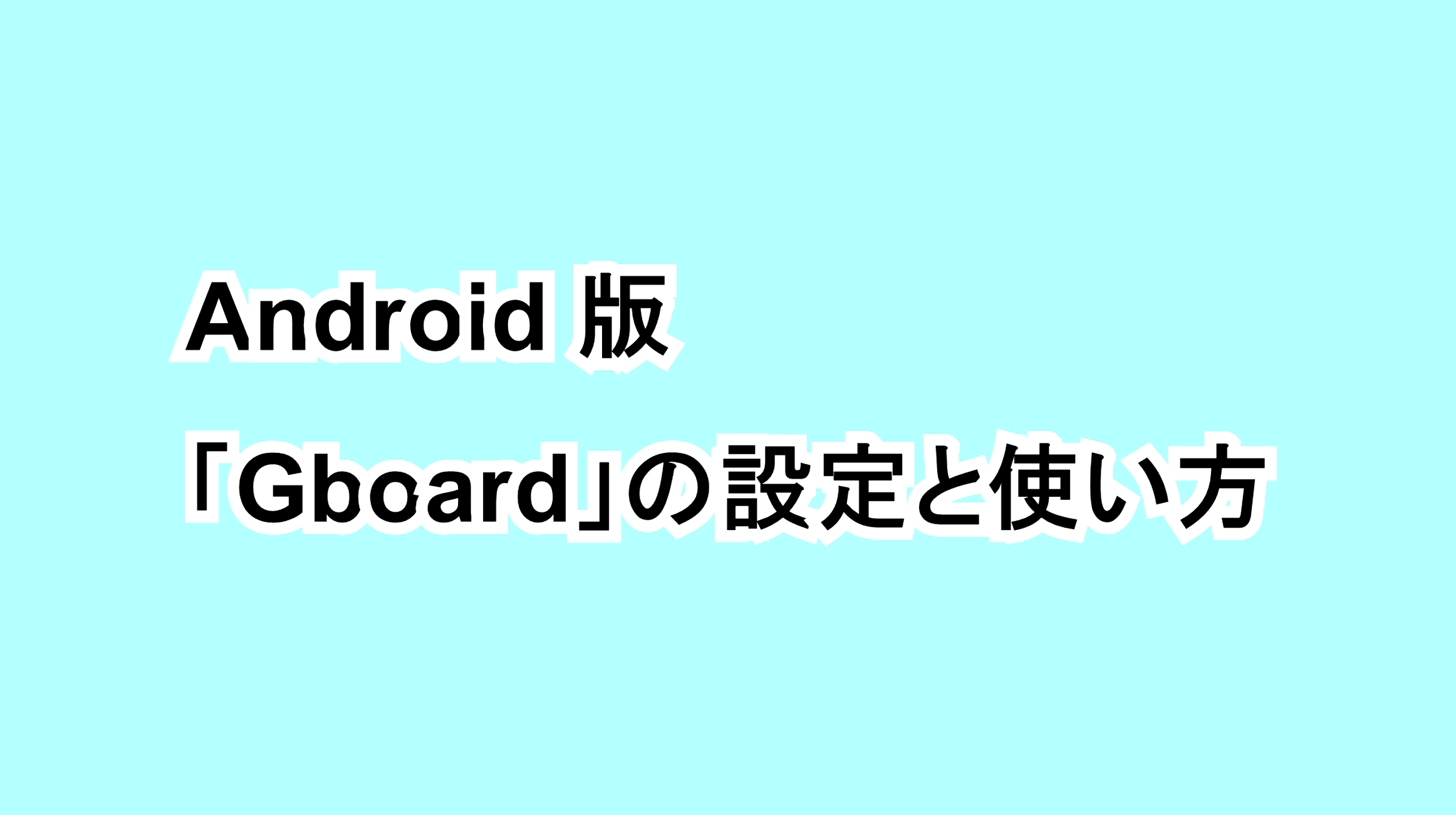 Android版「Gboard」の設定と使い方