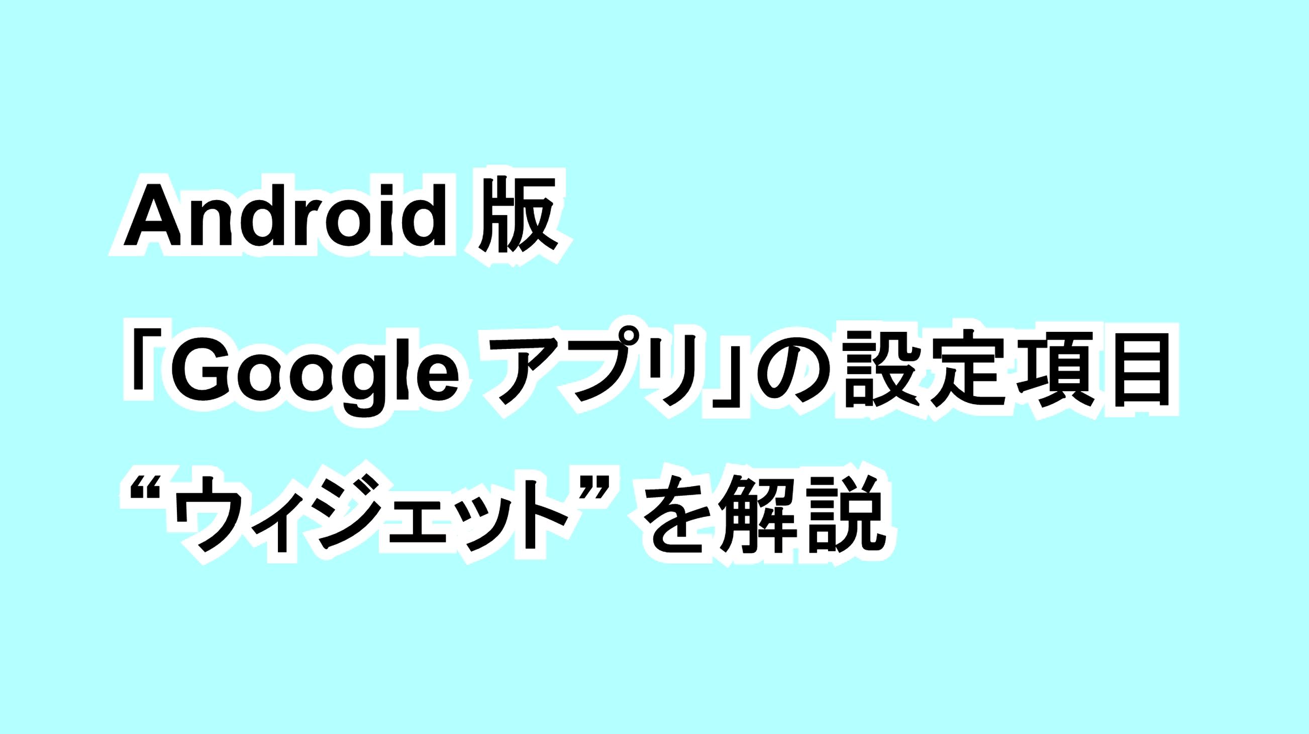 """Android版「Google アプリ」の設定項目""""ウィジェット""""を解説"""