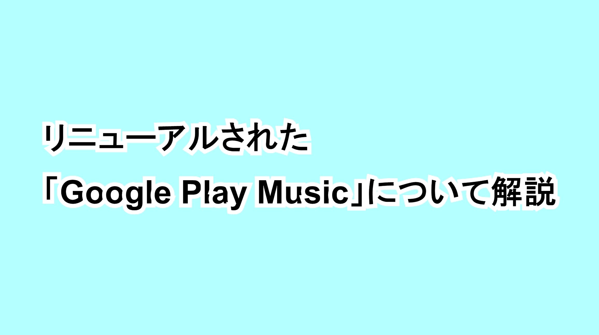 リニューアルされた「Google Play Music」について解説