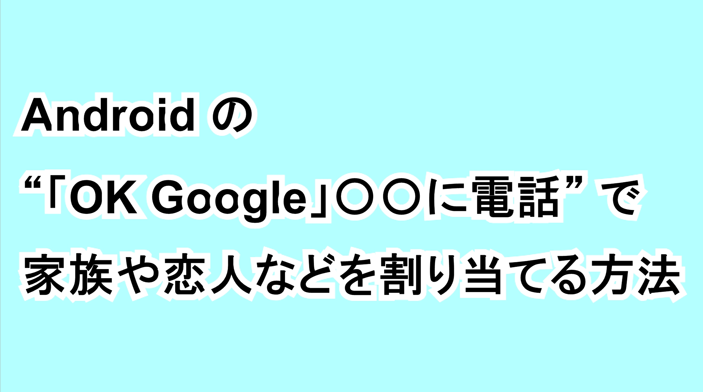 "Androidの""「OK Google」〇〇に電話""で家族や恋人などを割り当てる""ニックネーム""の登録方法"
