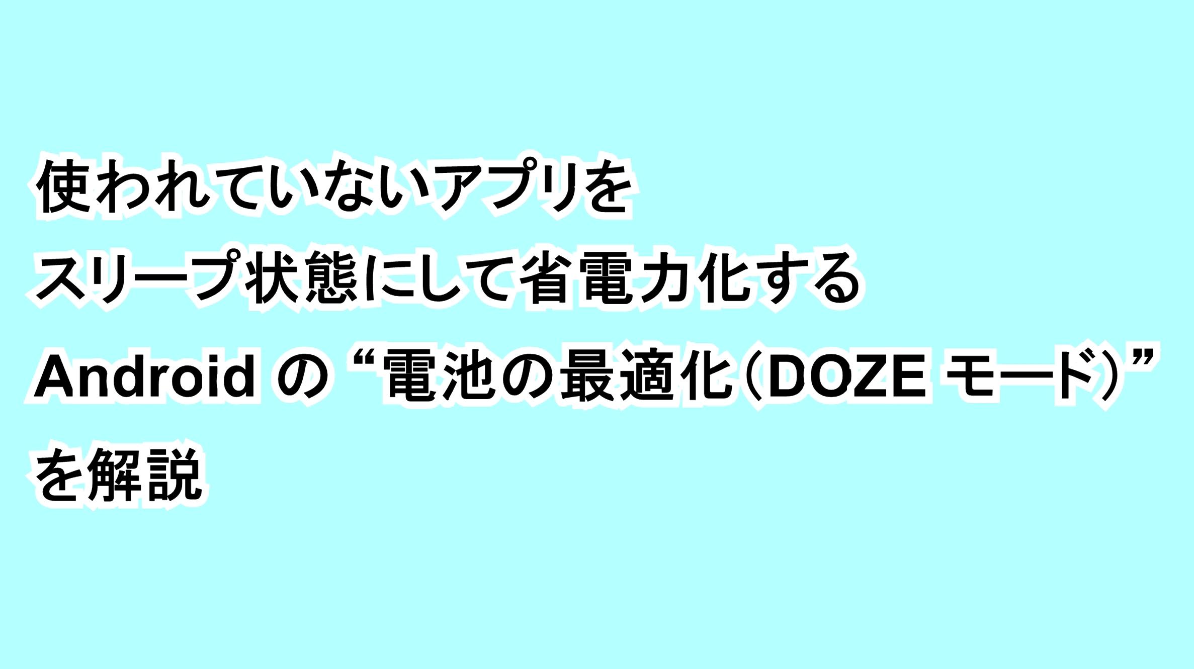 """使われていないアプリをスリープ状態にして省電力化するAndroidの""""電池の最適化(DOZE モード)""""を解説"""