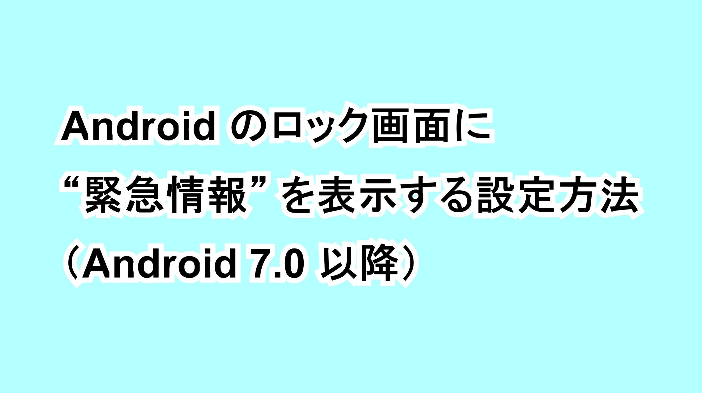 "Androidのロック画面に ""緊急情報"" を表示する設定方法(Android 7.0 以降)"