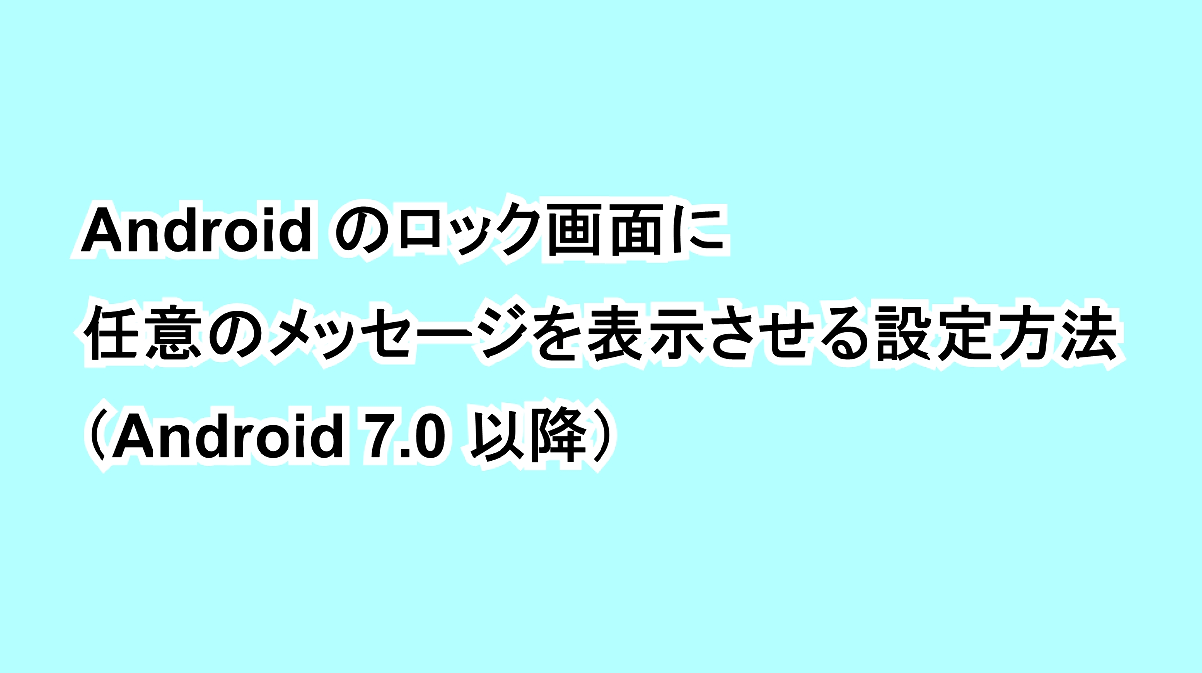Androidのロック画面に任意のメッセージを表示させる設定方法(Android 7.0以降)