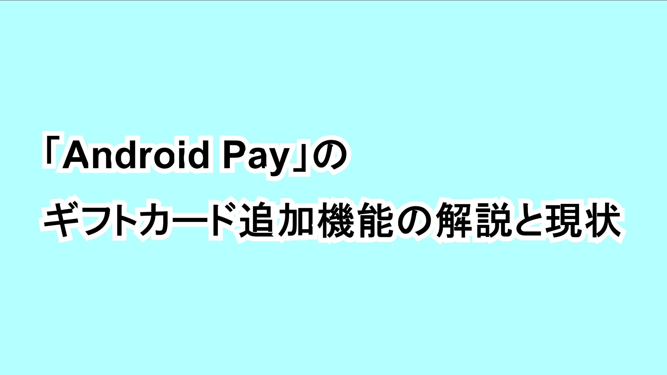 「Android Pay」のギフトカード追加機能の解説と現状