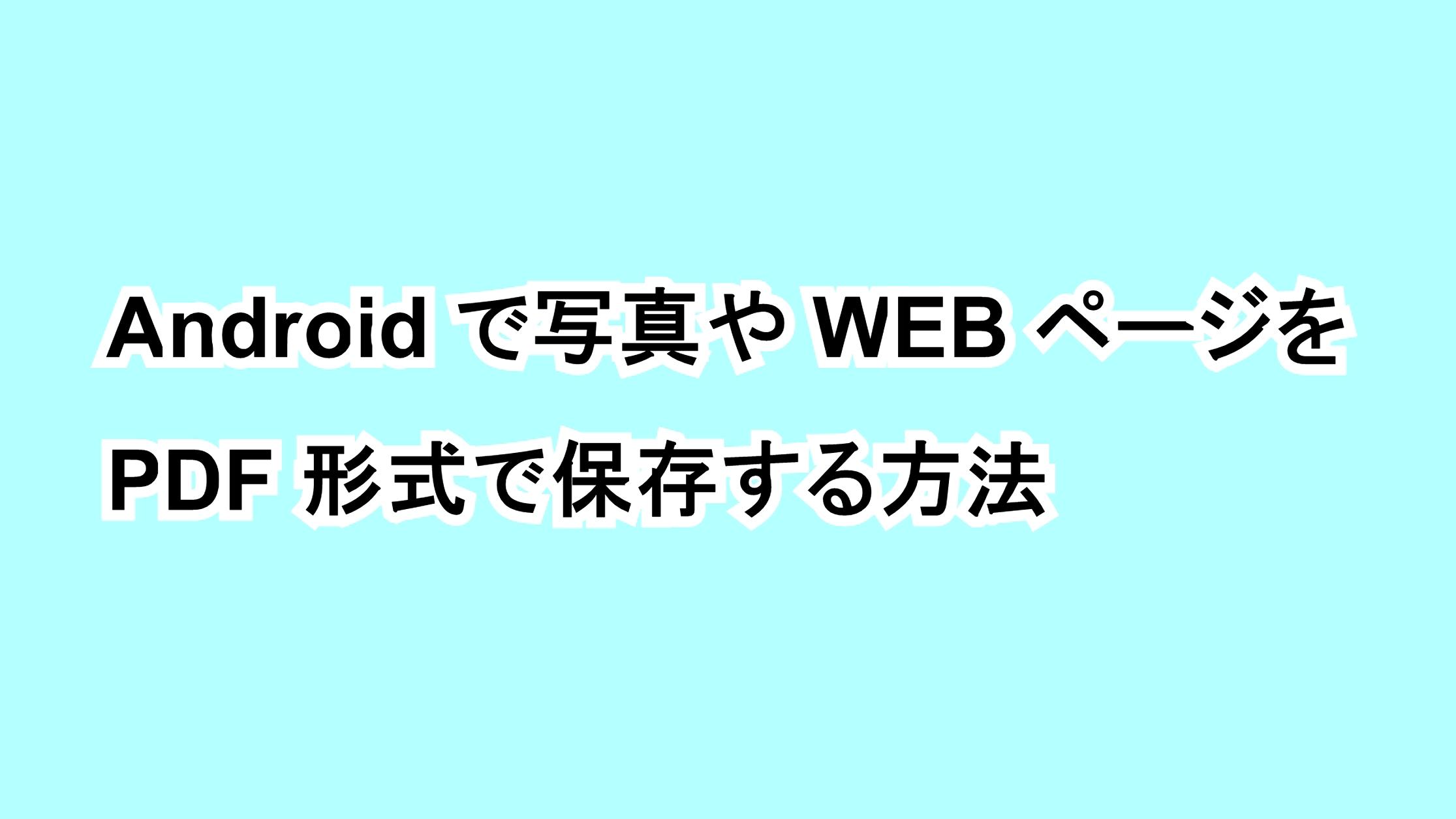 Androidで写真やWEBページをPDF形式で保存する方法