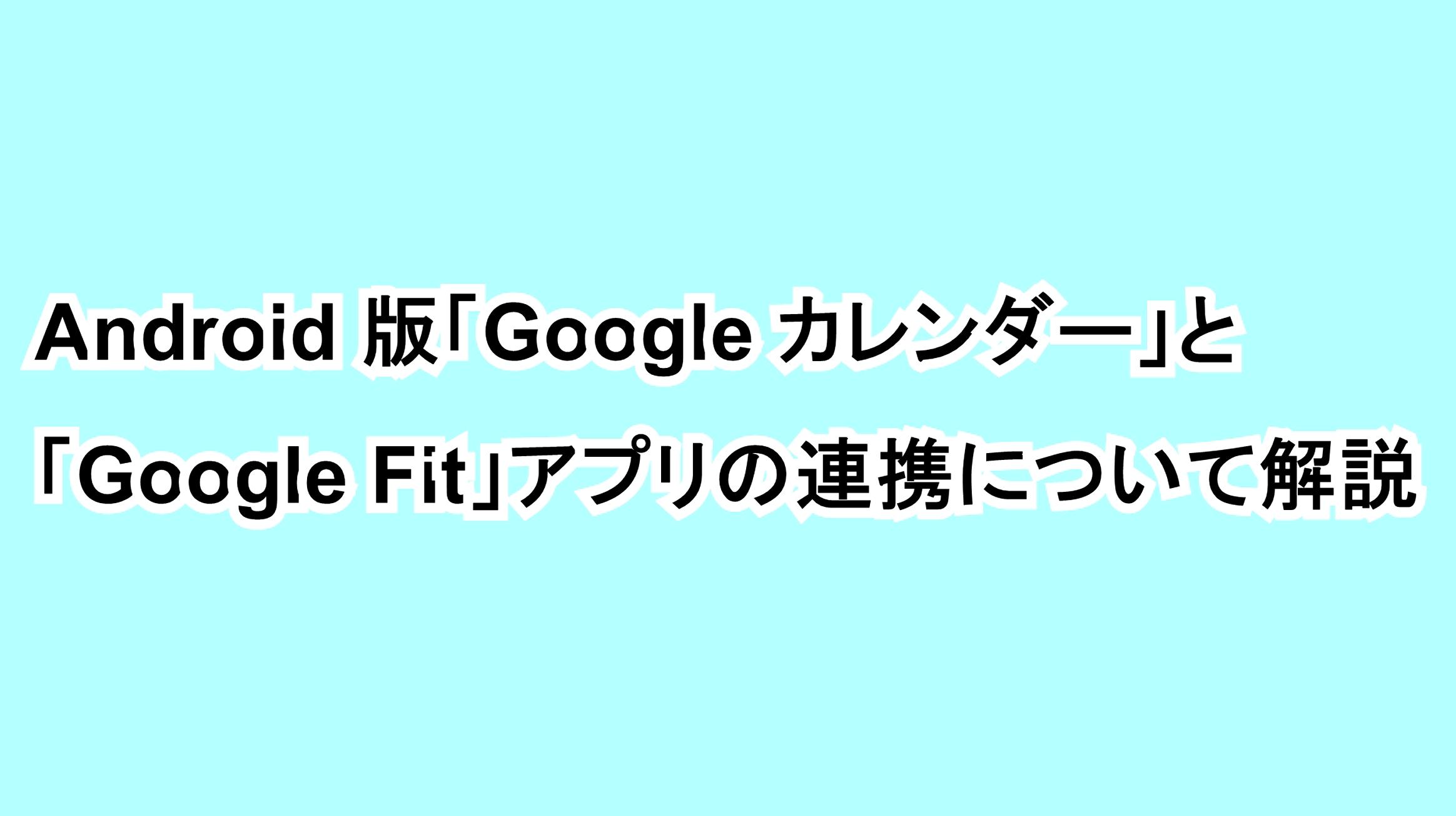 Android版「Google カレンダー」と「Google Fit」アプリの連携について解説