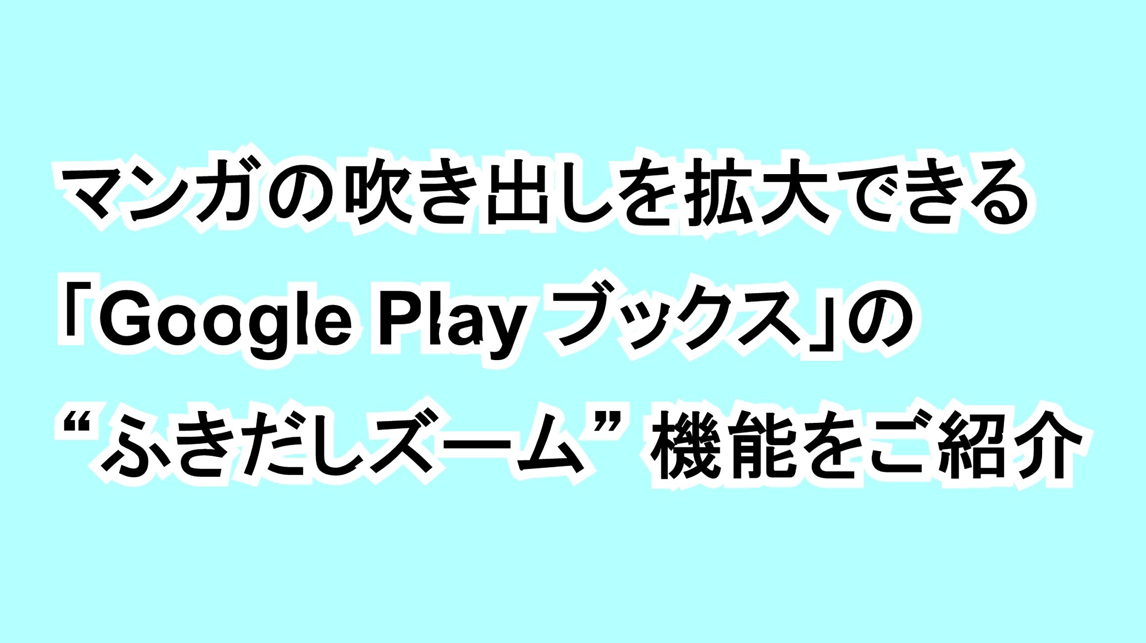 """マンガの吹き出しを拡大できる「Google Play ブックス」の""""ふきだしズーム""""機能をご紹介"""