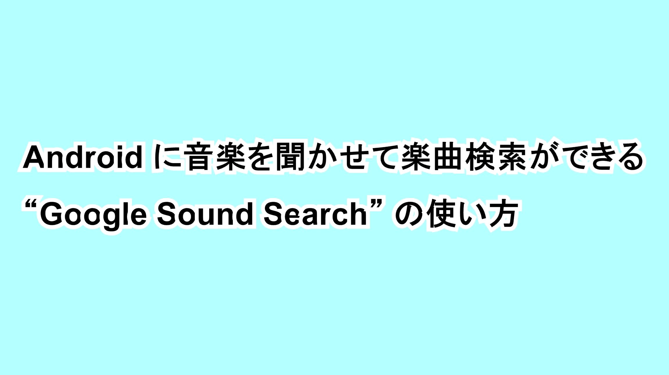 "Androidに音楽を聞かせて楽曲検索ができる""Google Sound Search""の使い方"