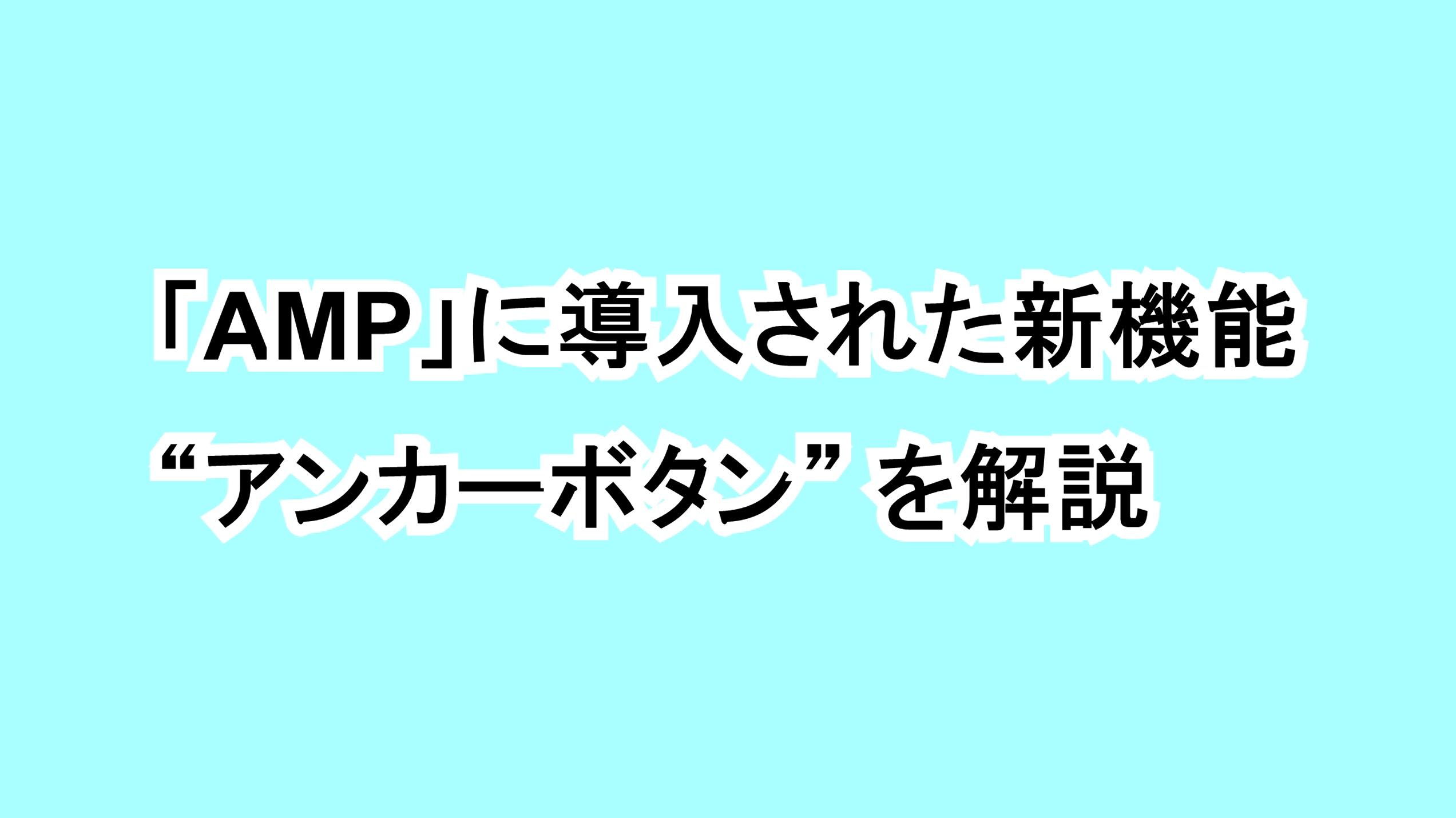 """「AMP」に導入された新機能""""アンカーボタン""""を解説"""