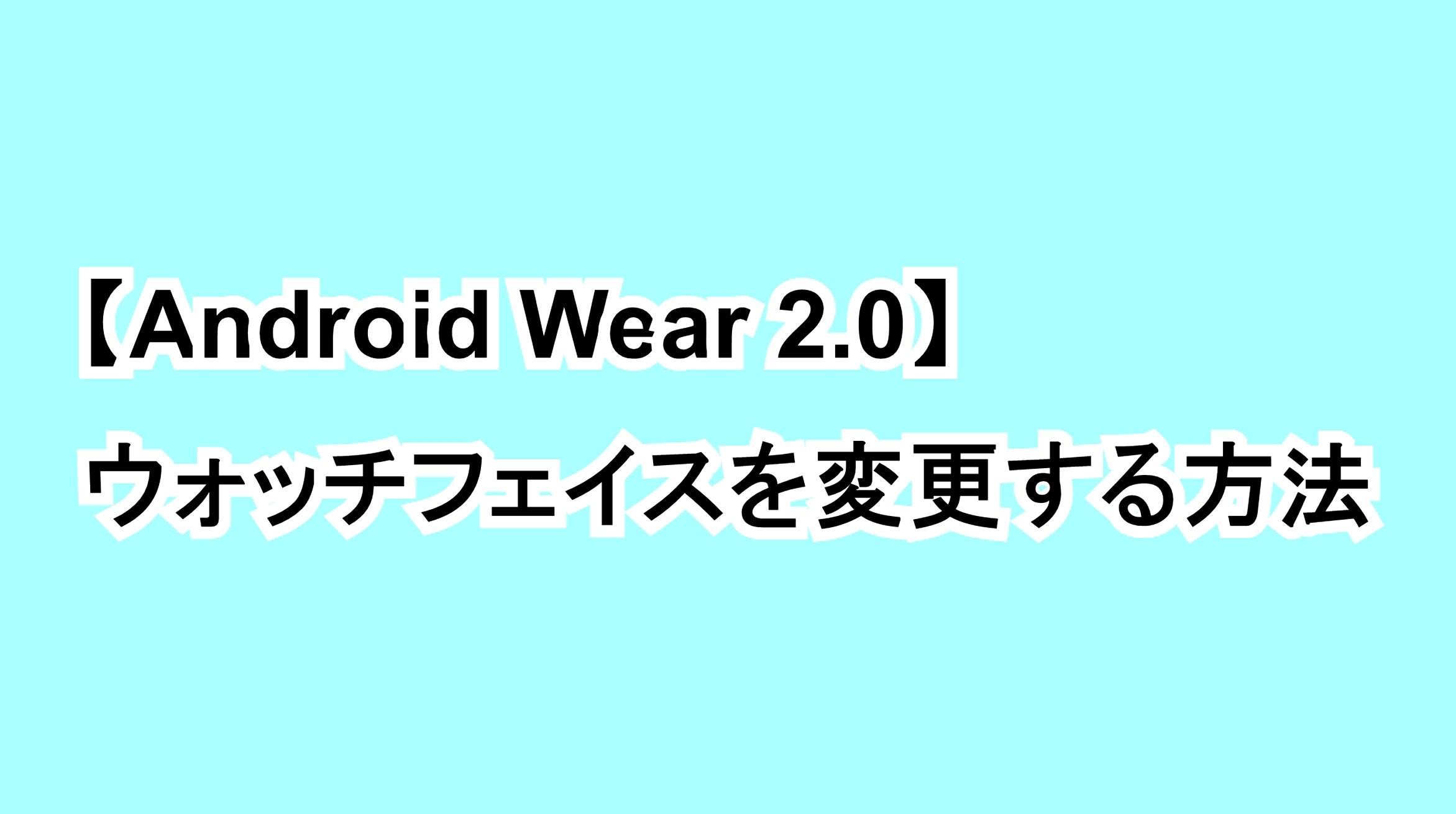 【Android Wear 2.0】ウォッチフェイスを変更する方法