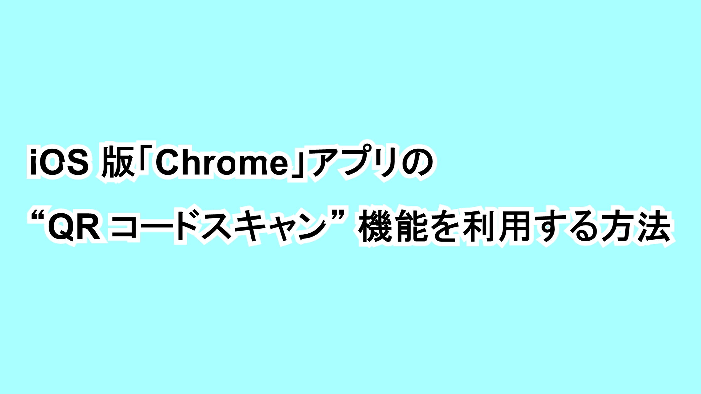 "iOS版「Chrome」アプリの""QRコードスキャン""機能を利用する方法"