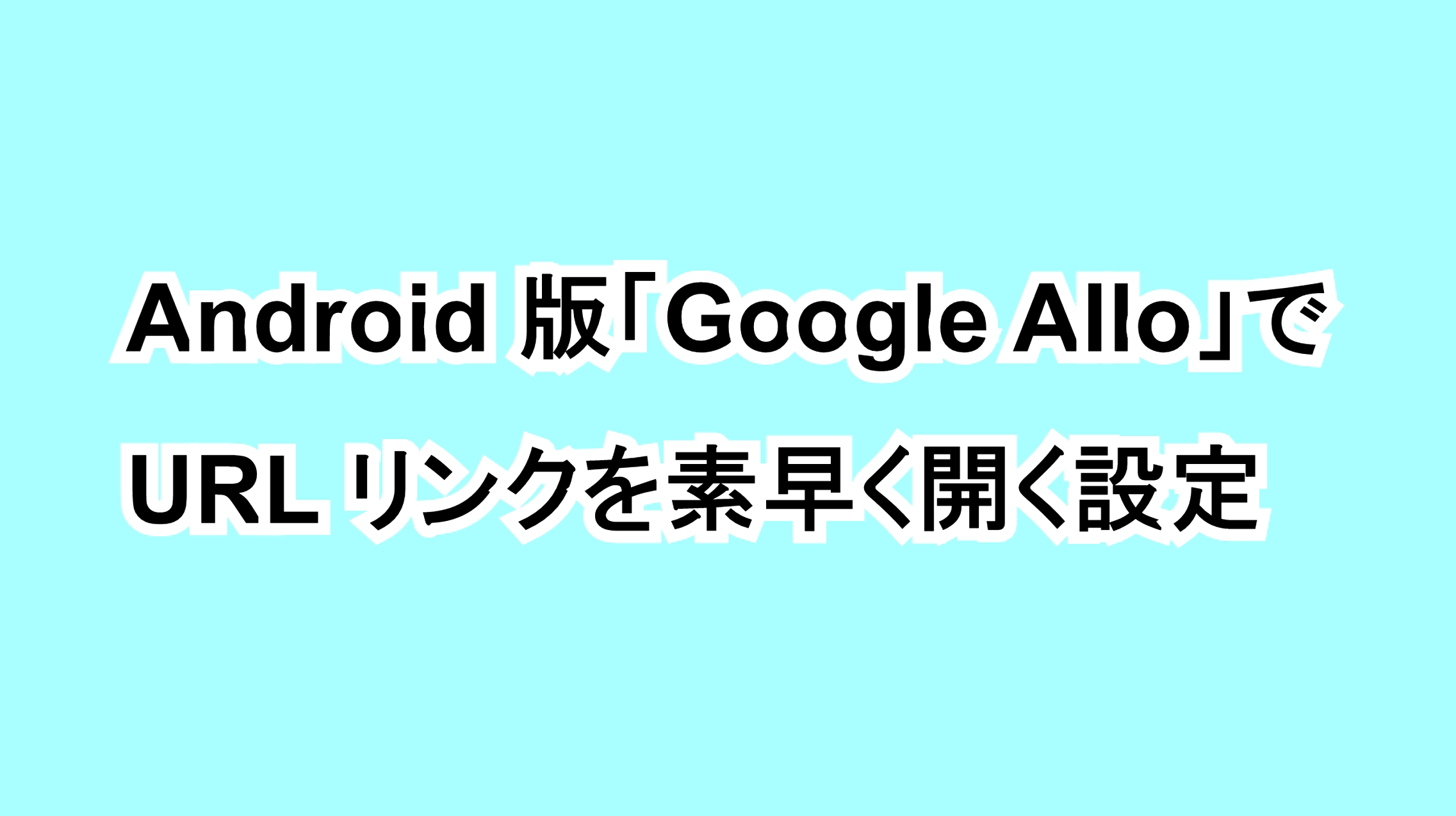 Android版「Google Allo」でURLリンクを素早く開く設定