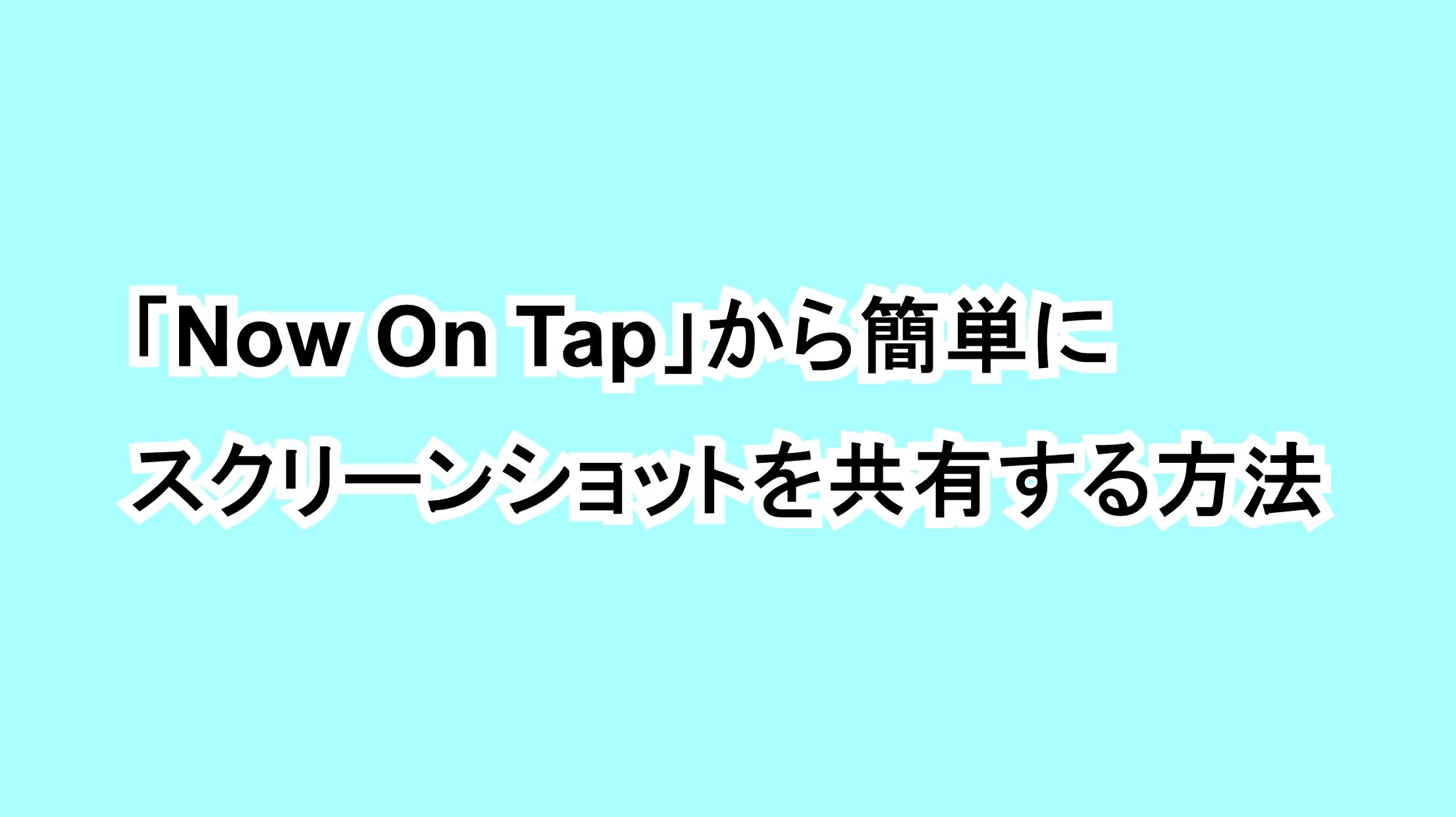 「Now On Tap」から簡単にスクリーンショットを共有する方法