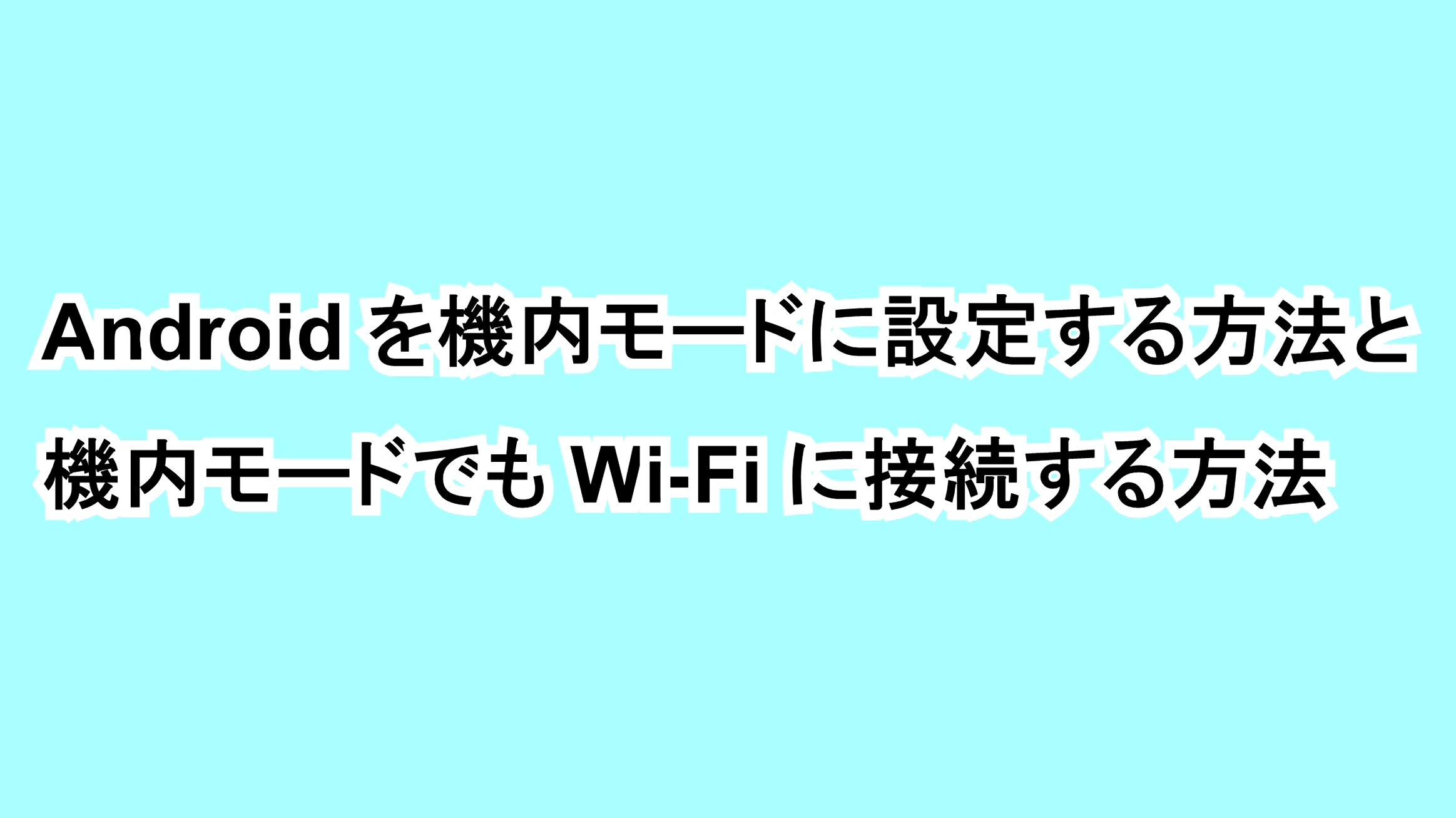 Androidを機内モードに設定する方法と機内モードでもWi-Fiに接続する方法