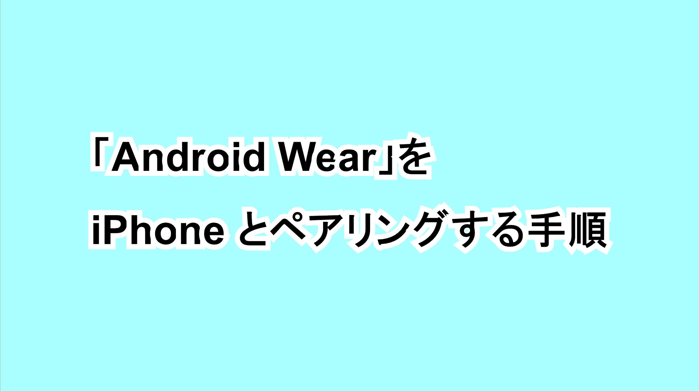 「Android Wear」をiPhoneとペアリングする手順