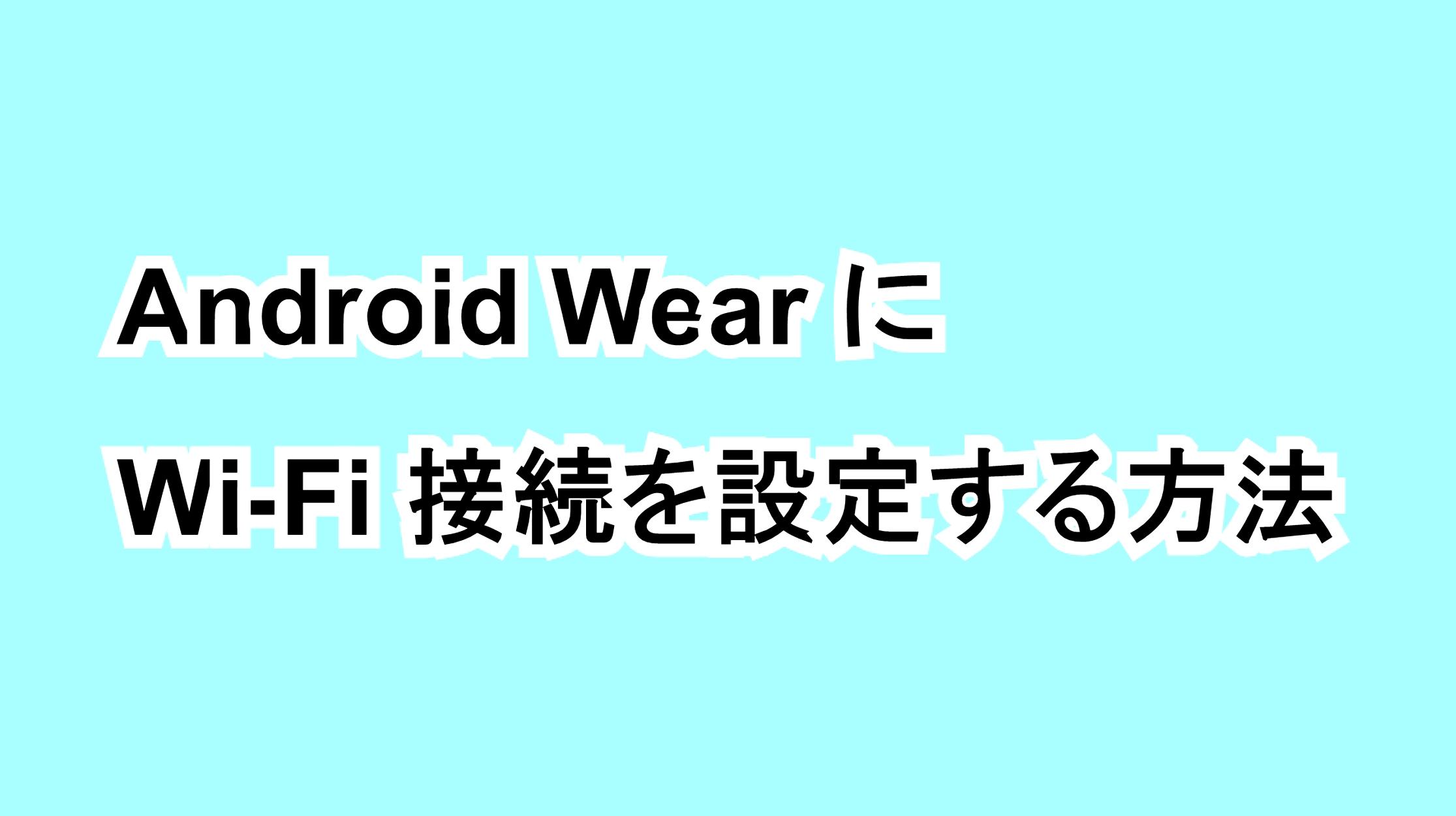 Android WearにWi-Fi接続を設定する方法