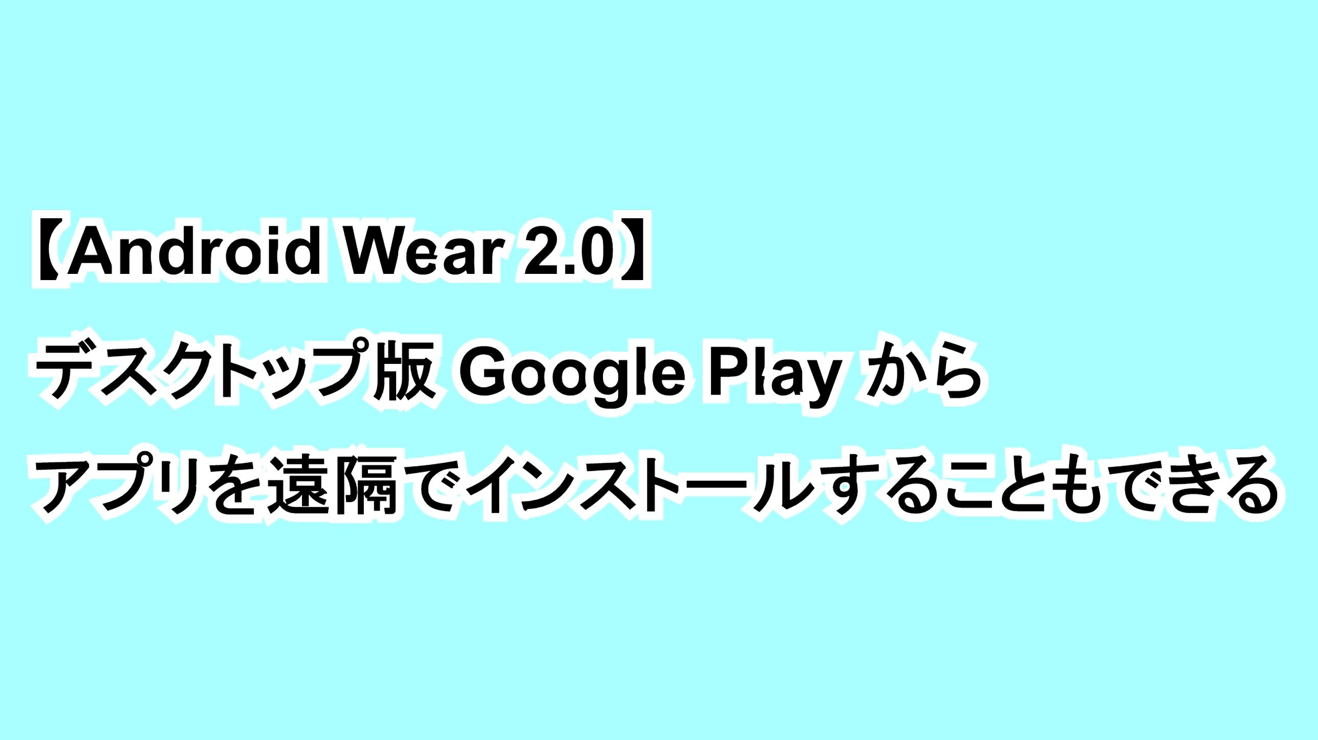 【Android Wear 2.0】デスクトップ版Google Playからアプリを遠隔でインストールすることもできる