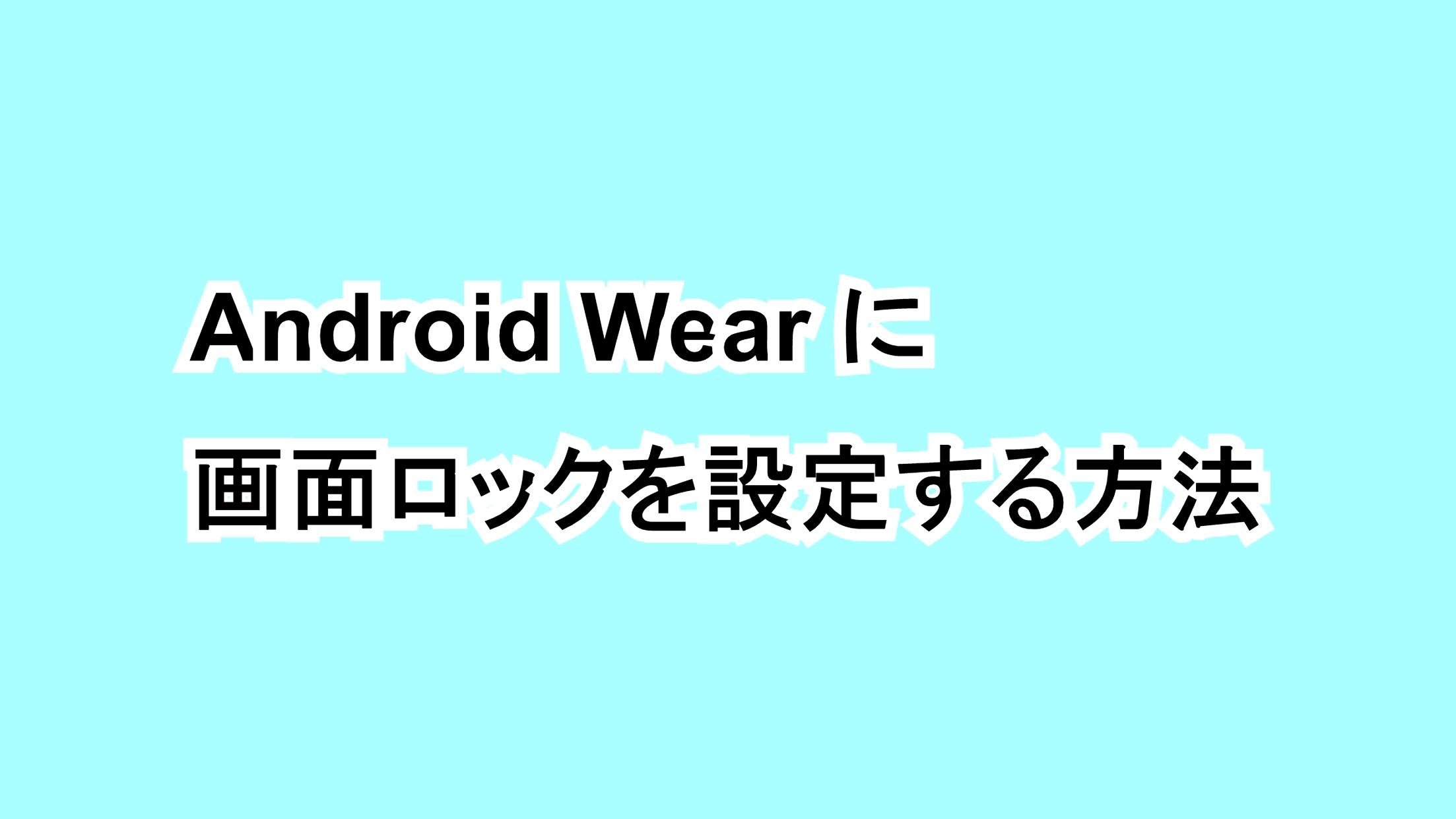 Android Wearに画面ロックを設定する方法