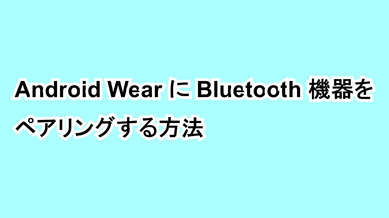 Android WearにBluetooth機器をペアリングする方法