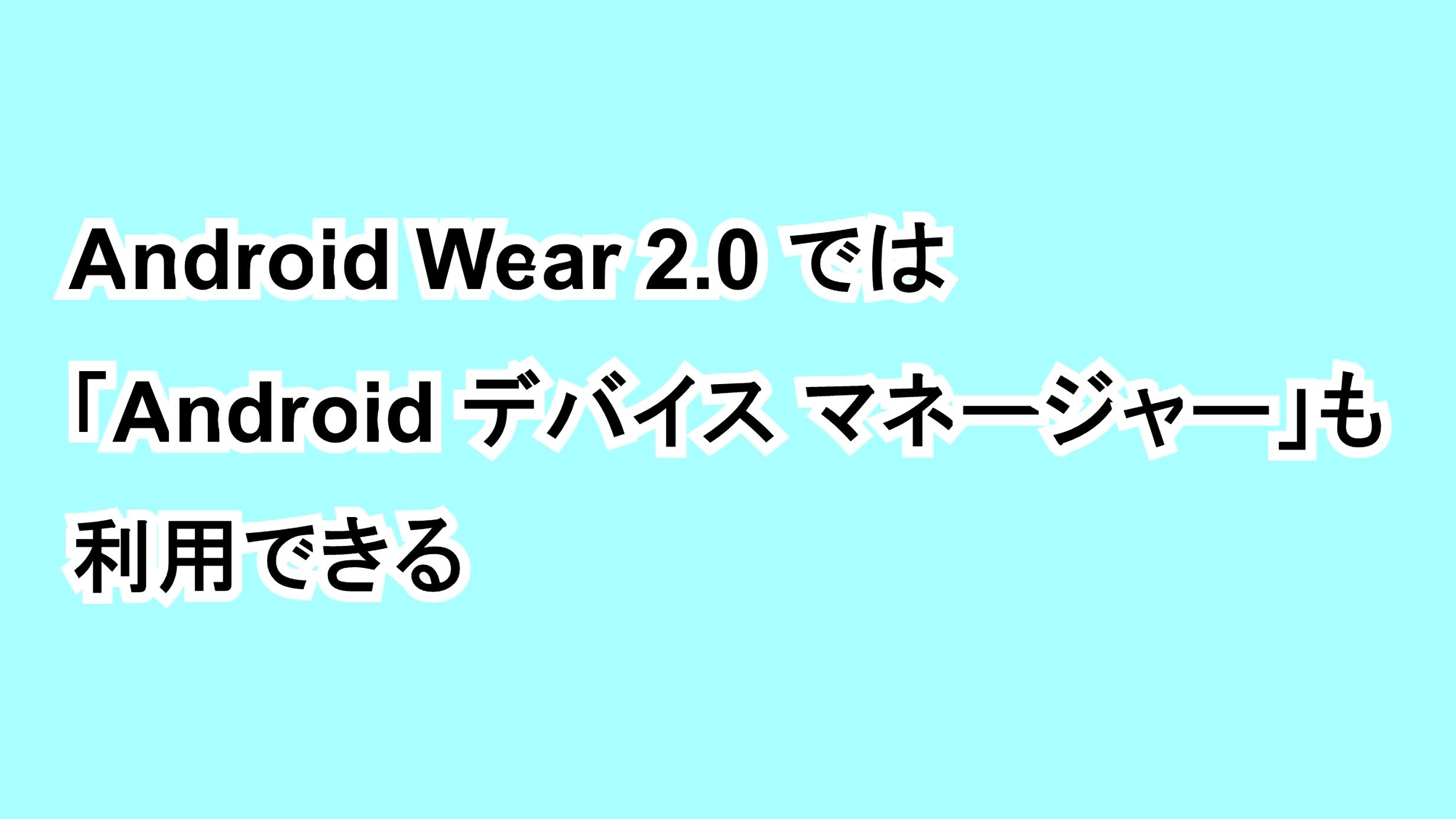 Android Wear 2.0では「Android デバイス マネージャー」も利用できる