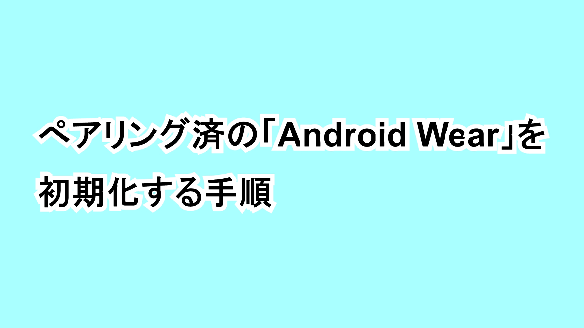 ぺアリング済の「Android Wear」を初期化する手順