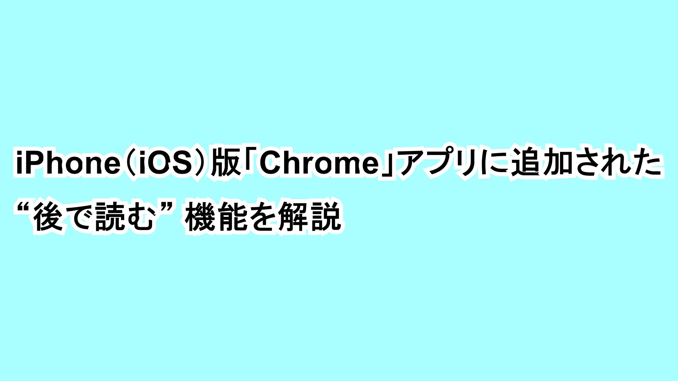 """iPhone(iOS)版「Chrome」アプリに追加された""""後で読む""""機能を解説"""