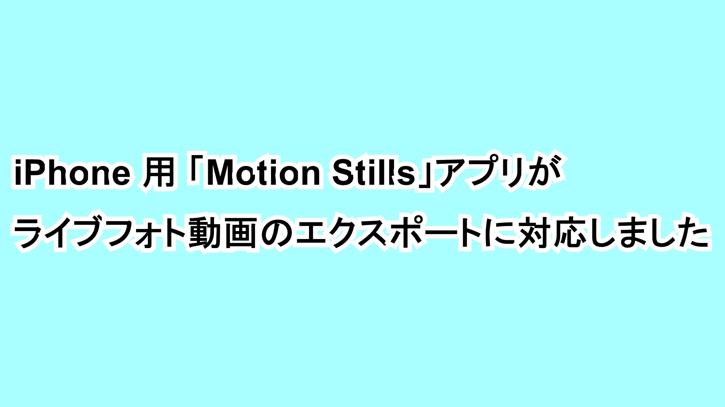 iPhone用「Motion Stills」アプリがライブフォト動画のエクスポートに対応しました