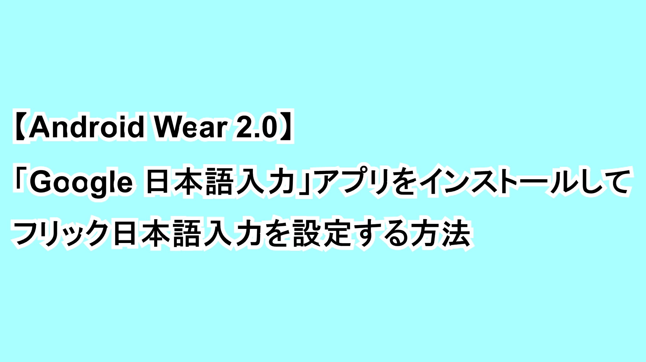 【Android Wear 2.0】「Google 日本語入力」アプリをインストールしてフリック日本語入力を設定する方法