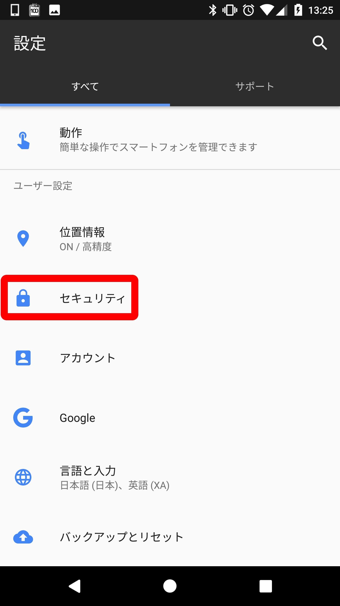 Androidを一時的に貸すのに最適な 画面の固定 機能を解説 Google