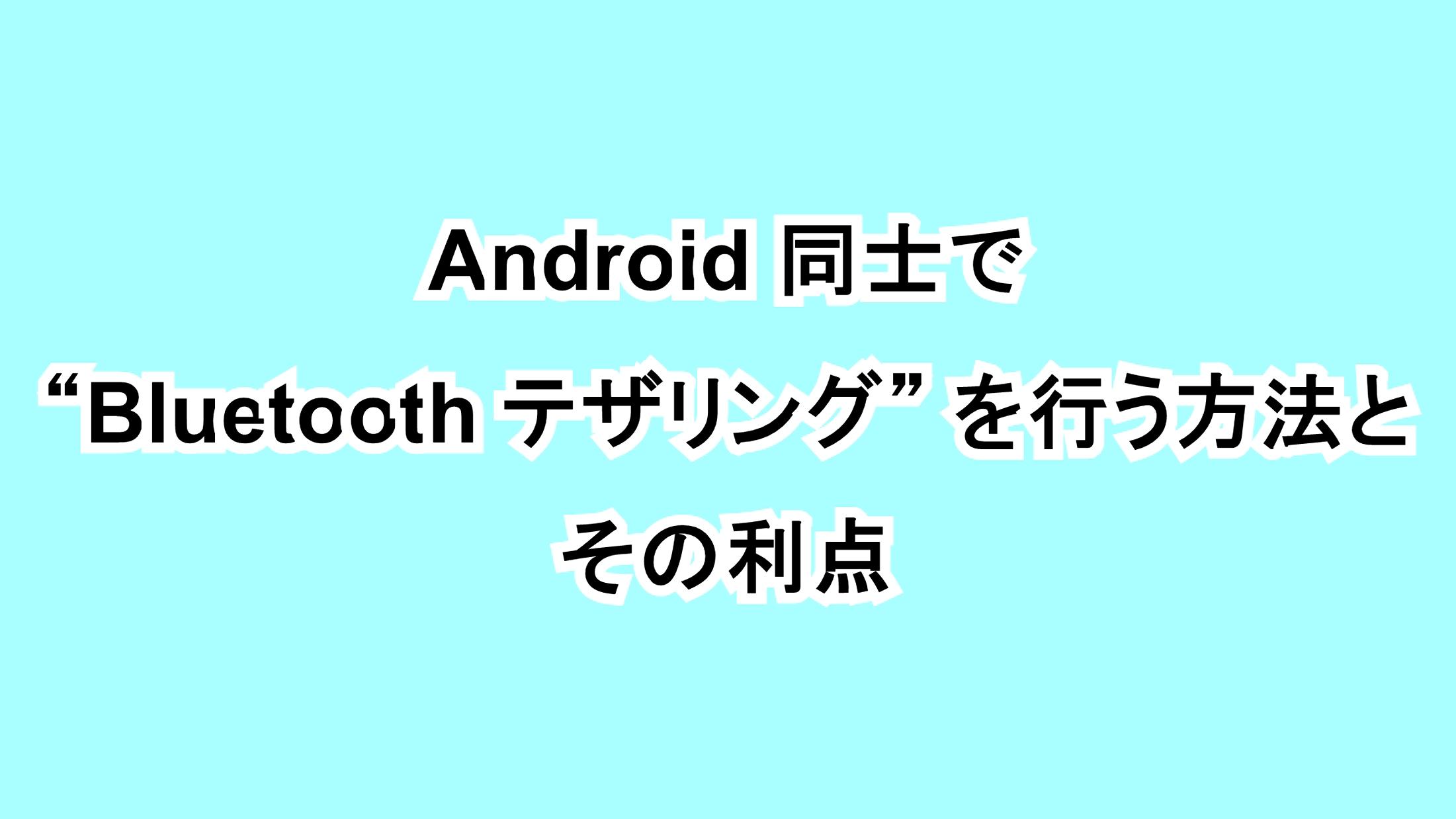"""Android同士で""""Bluetooth テザリング""""を行う方法とその利点"""