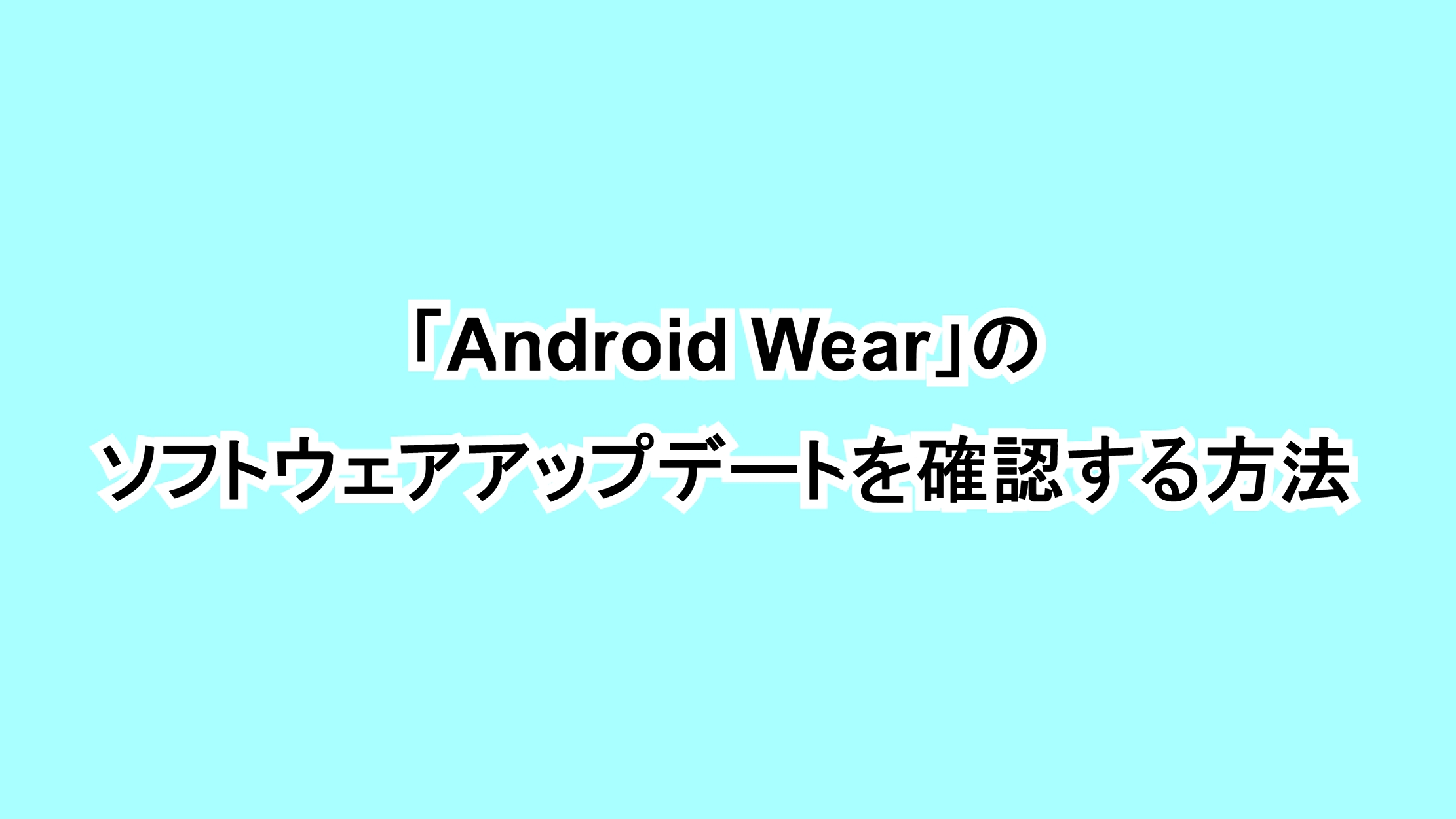 「Android Wear」のソフトウェアアップデートを確認する方法