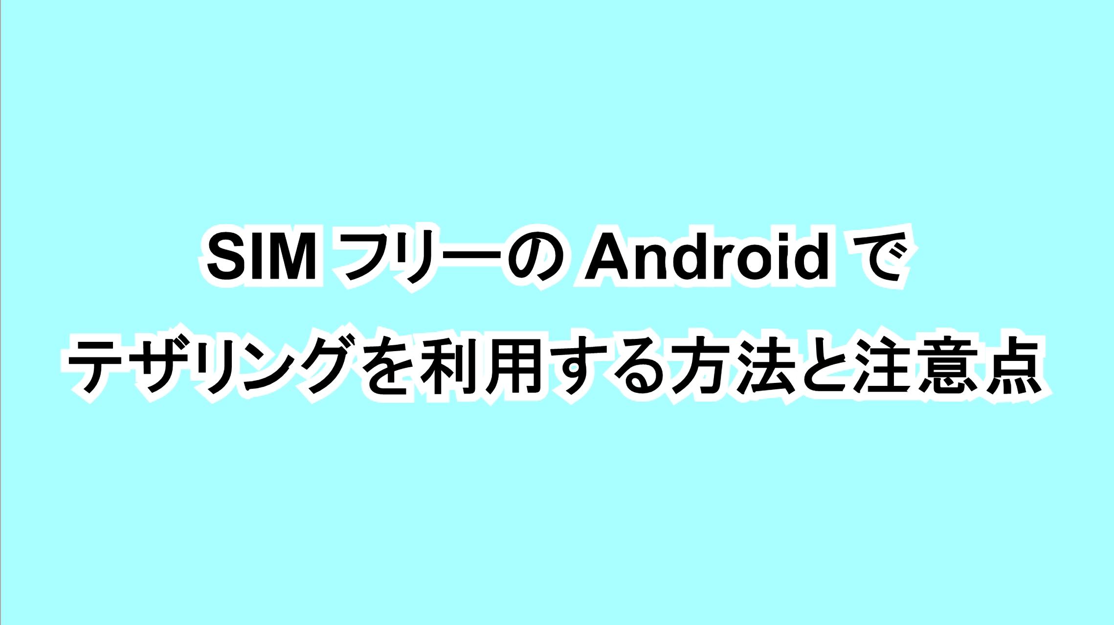 SIM フリーのAndroidでテザリングを利用する方法と注意点