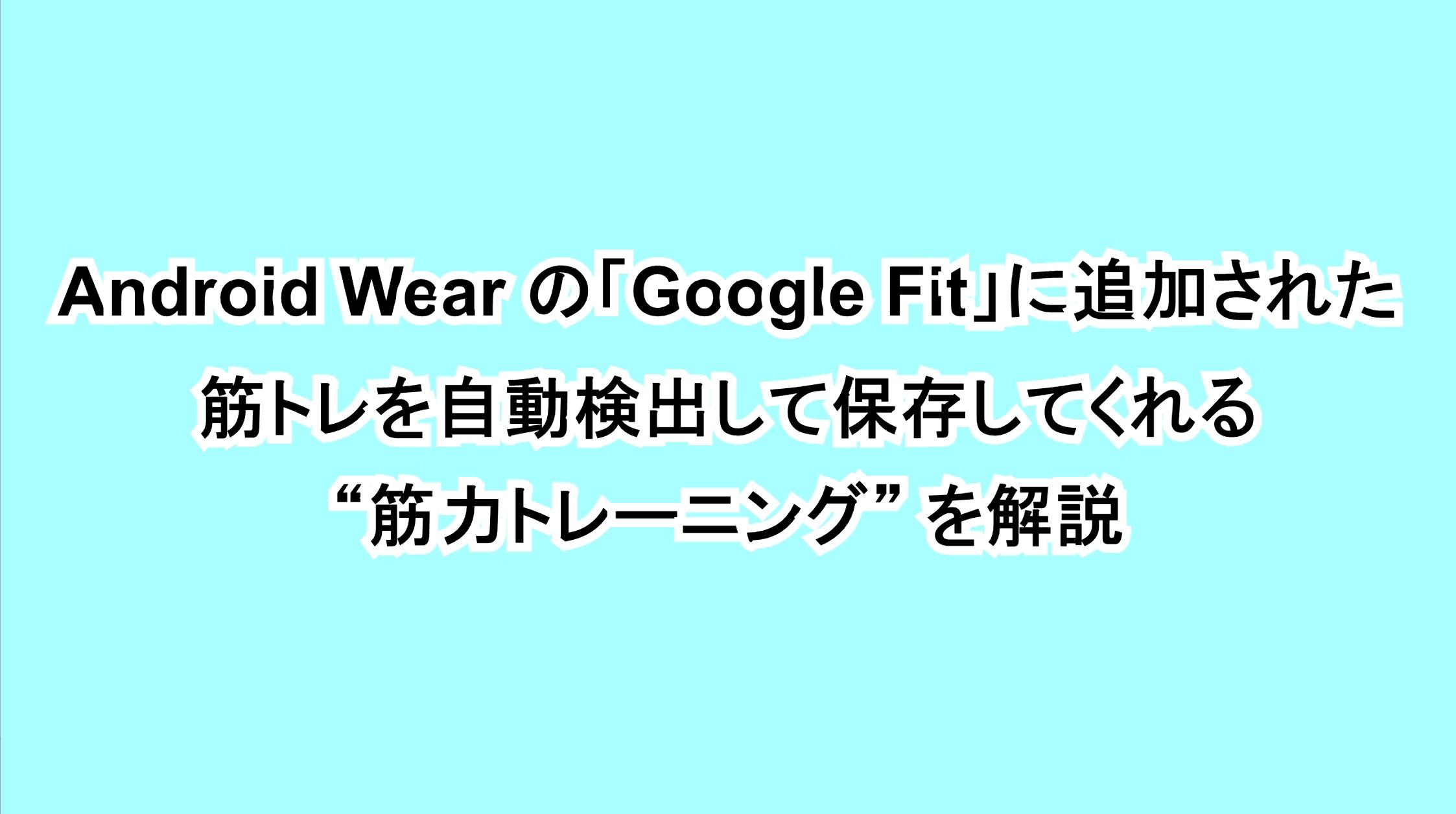 "Android Wearの「Google Fit」に追加された筋トレを自動検出して保存してくれる""筋力トレーニング""を解説"