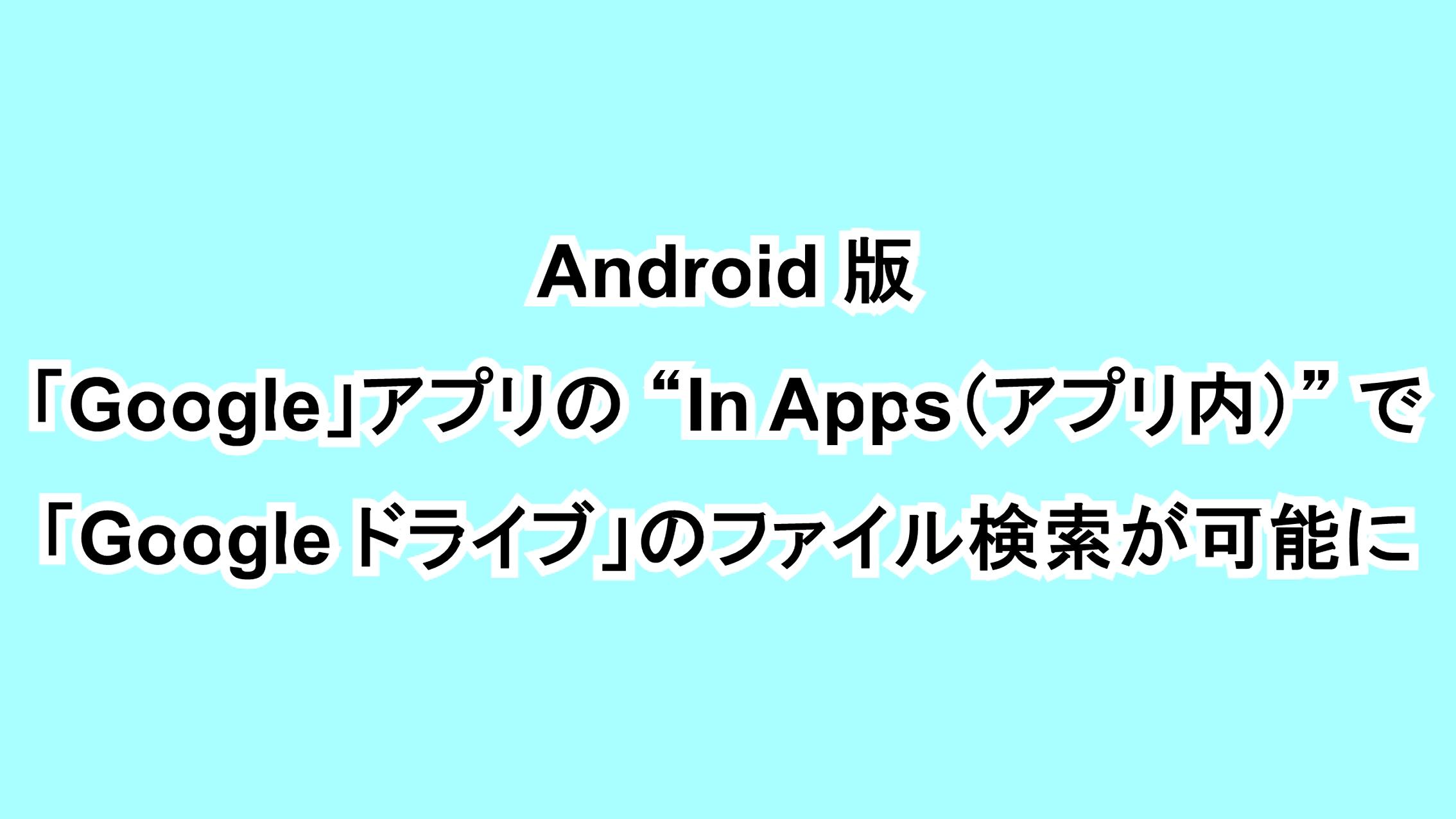 """Android版「Google」アプリの""""In Apps(アプリ内)""""で「Google ドライブ」のファイル検索が可能に"""