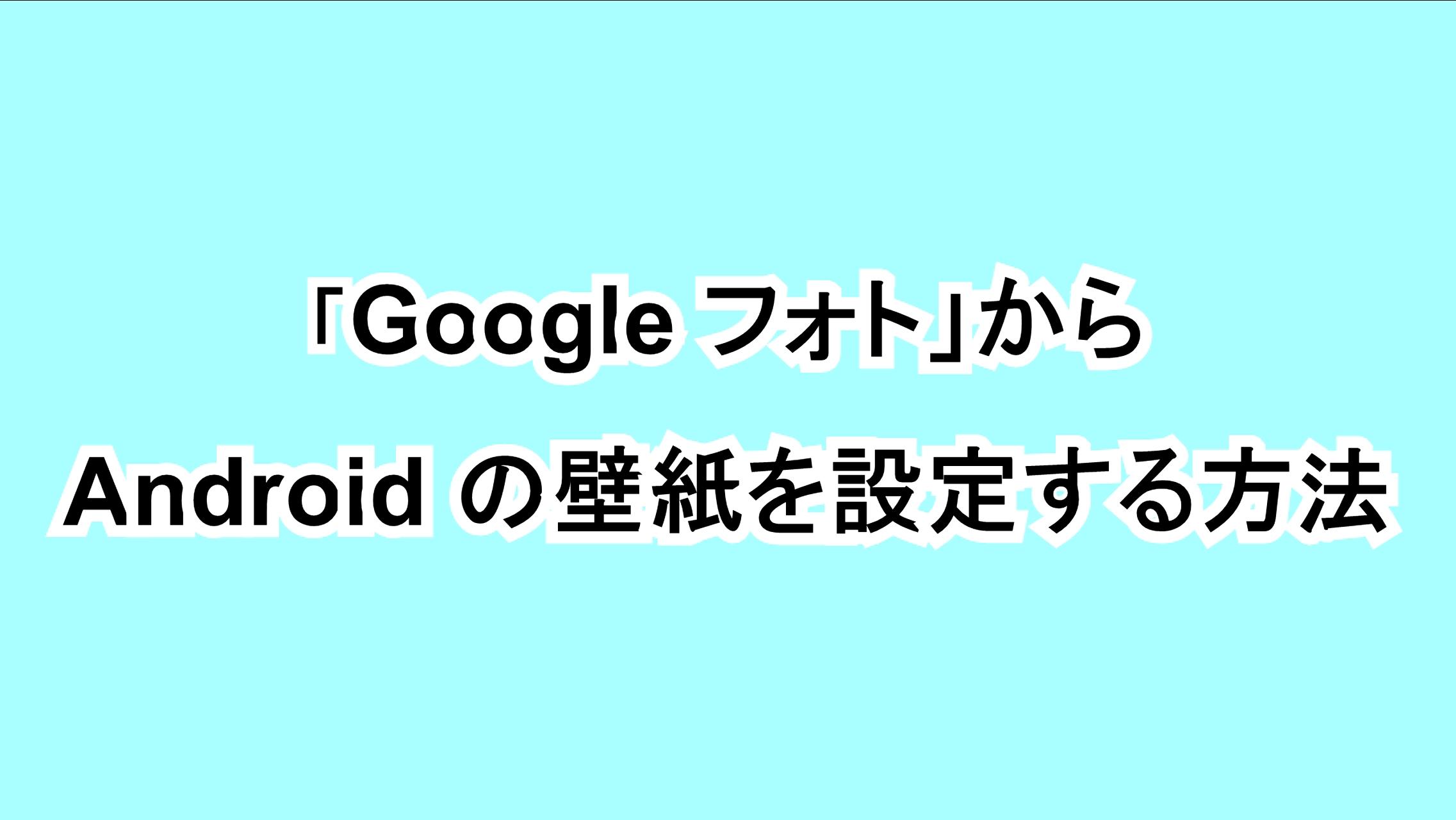 「Google フォト」からAndroidの壁紙を設定する方法