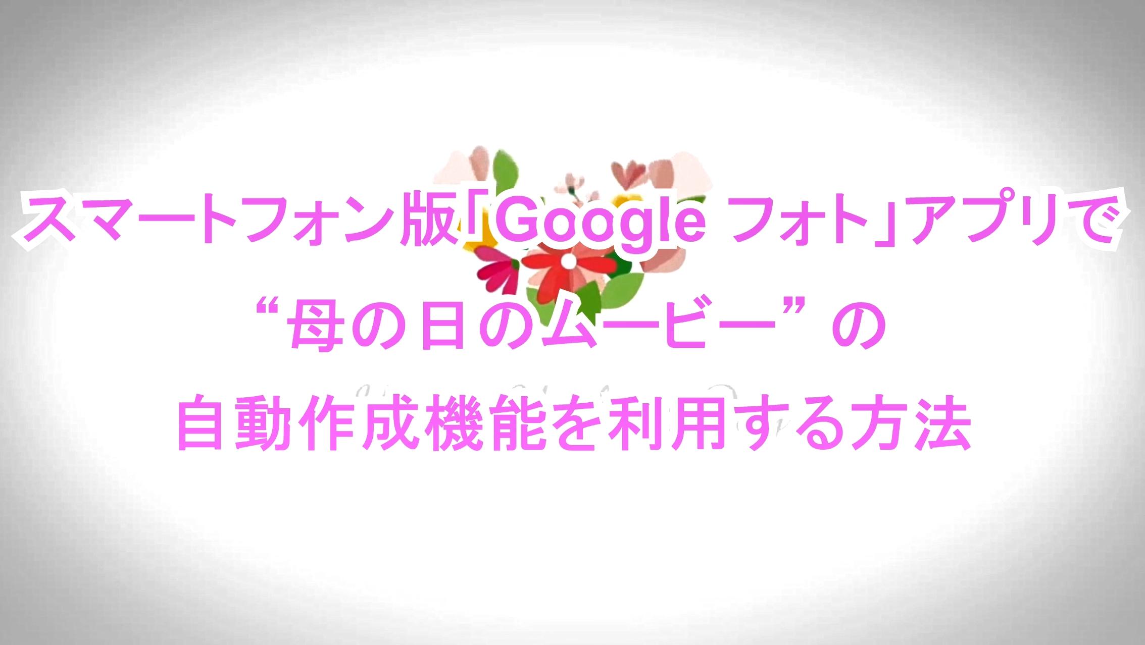 """スマートフォン版「Google フォト」アプリで""""母の日のムービー""""の自動作成機能を利用する方法"""