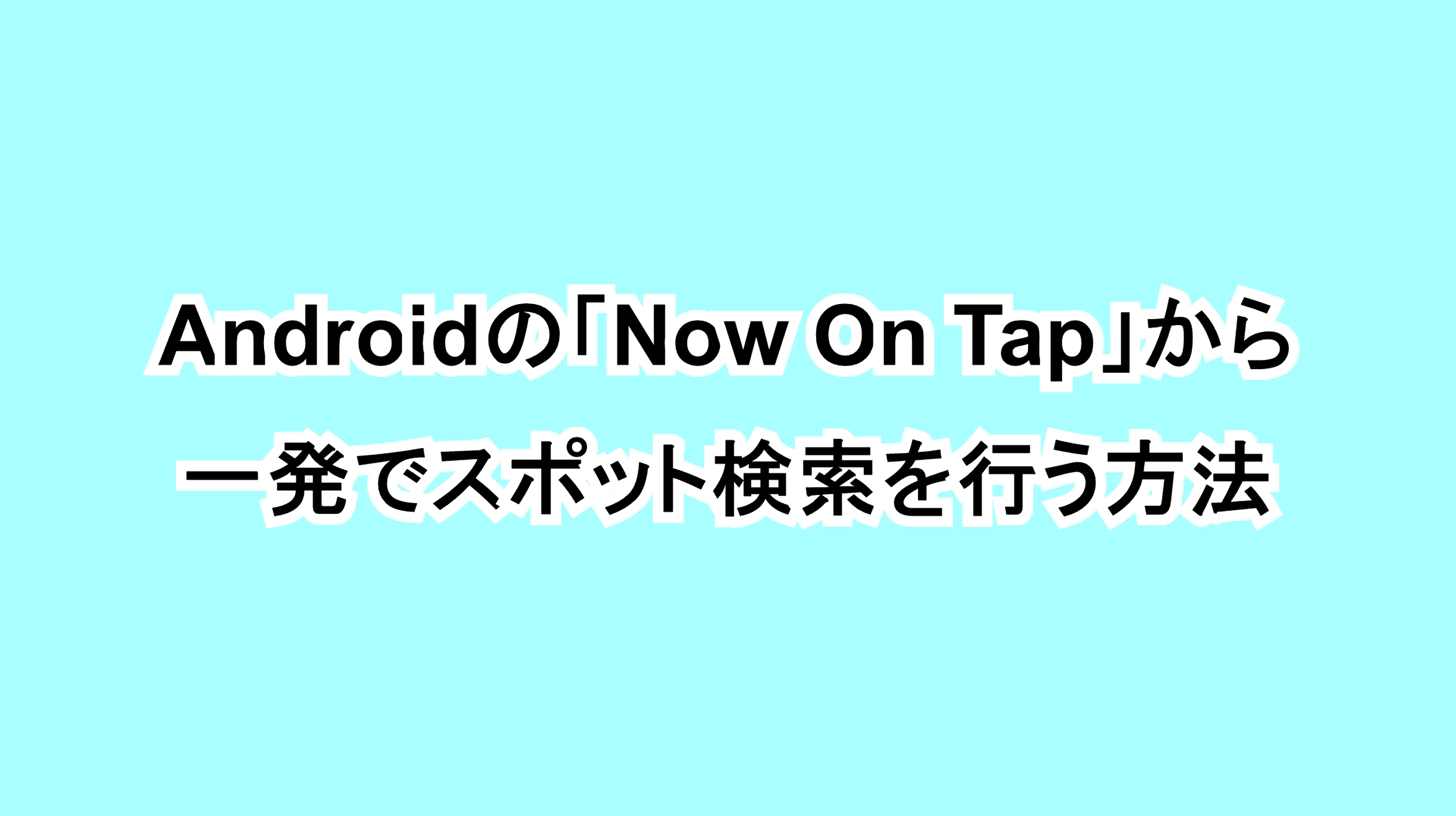Androidの「Now On Tap」から一発でスポット表示を行う方法