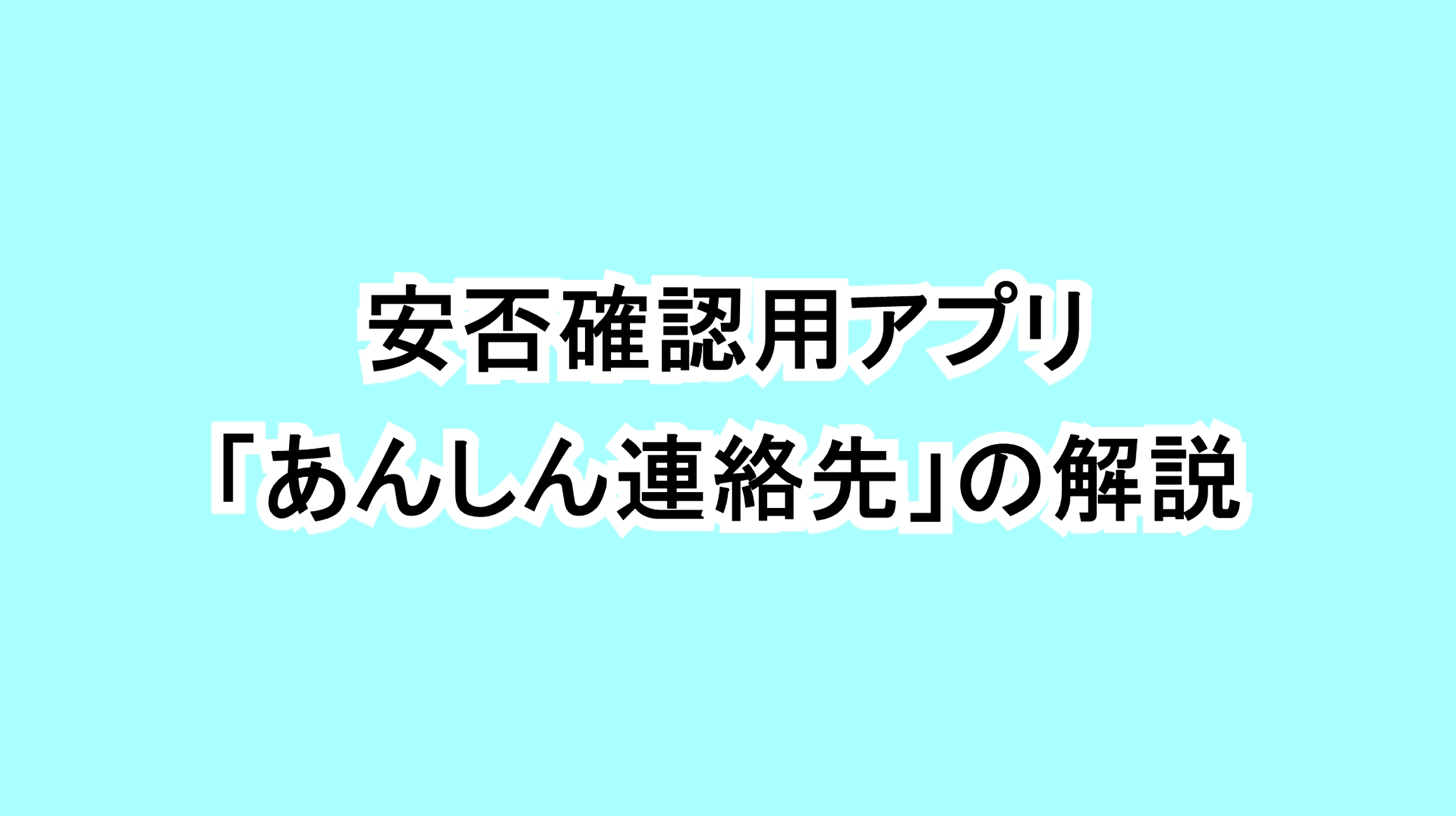 安否確認用アプリ「あんしん連絡先」の解説