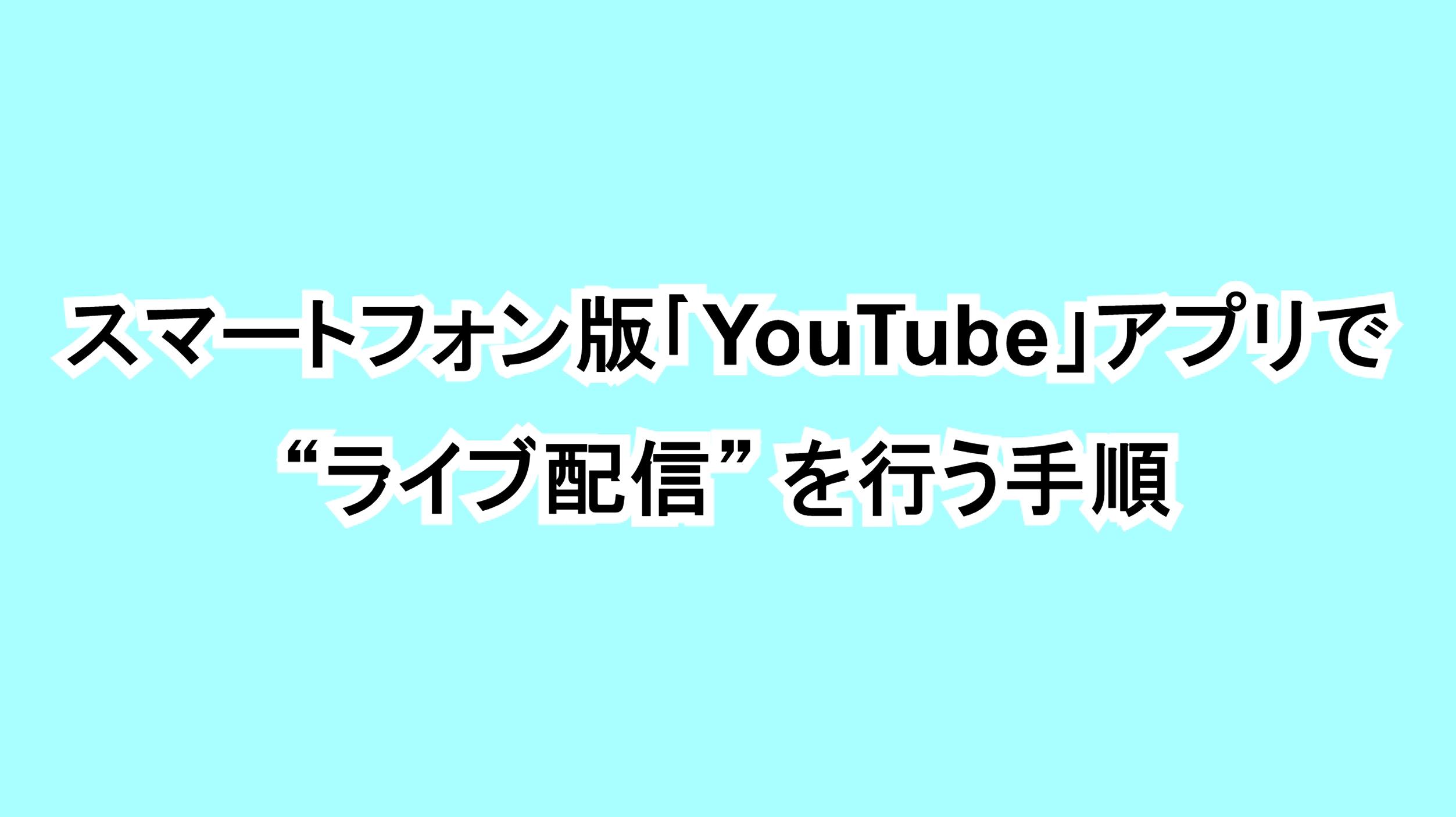 """スマートフォン版「YouTube」アプリで""""ライブ配信""""を行う手順"""