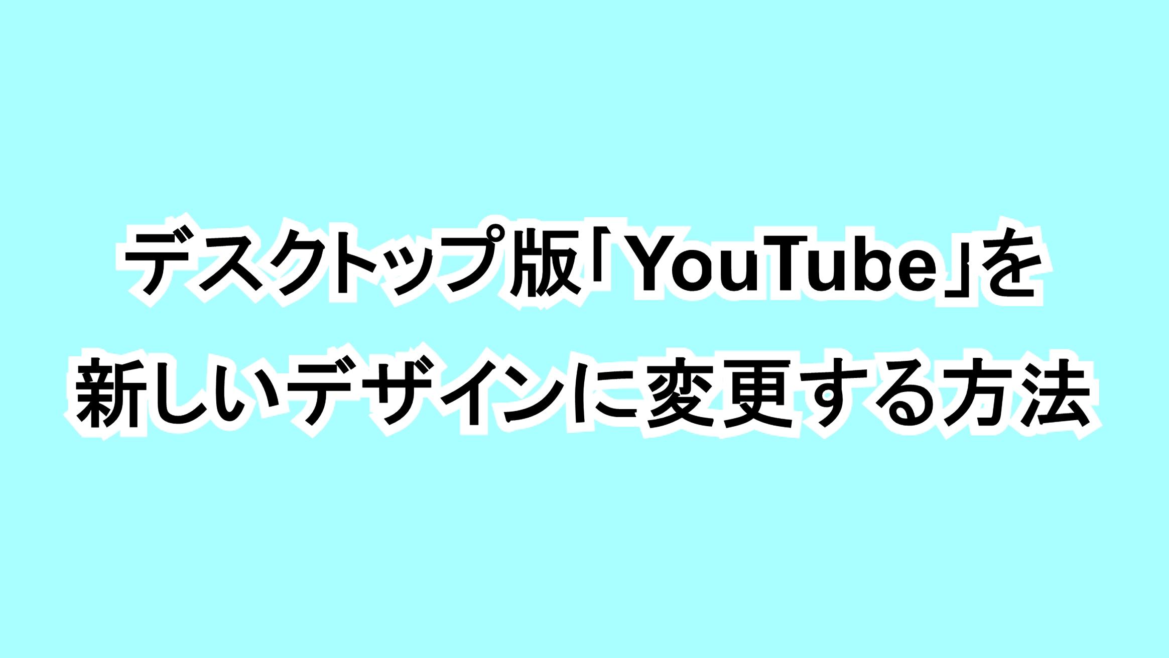 デスクトップ版「YouTube」を新しいデザインに変更する方法