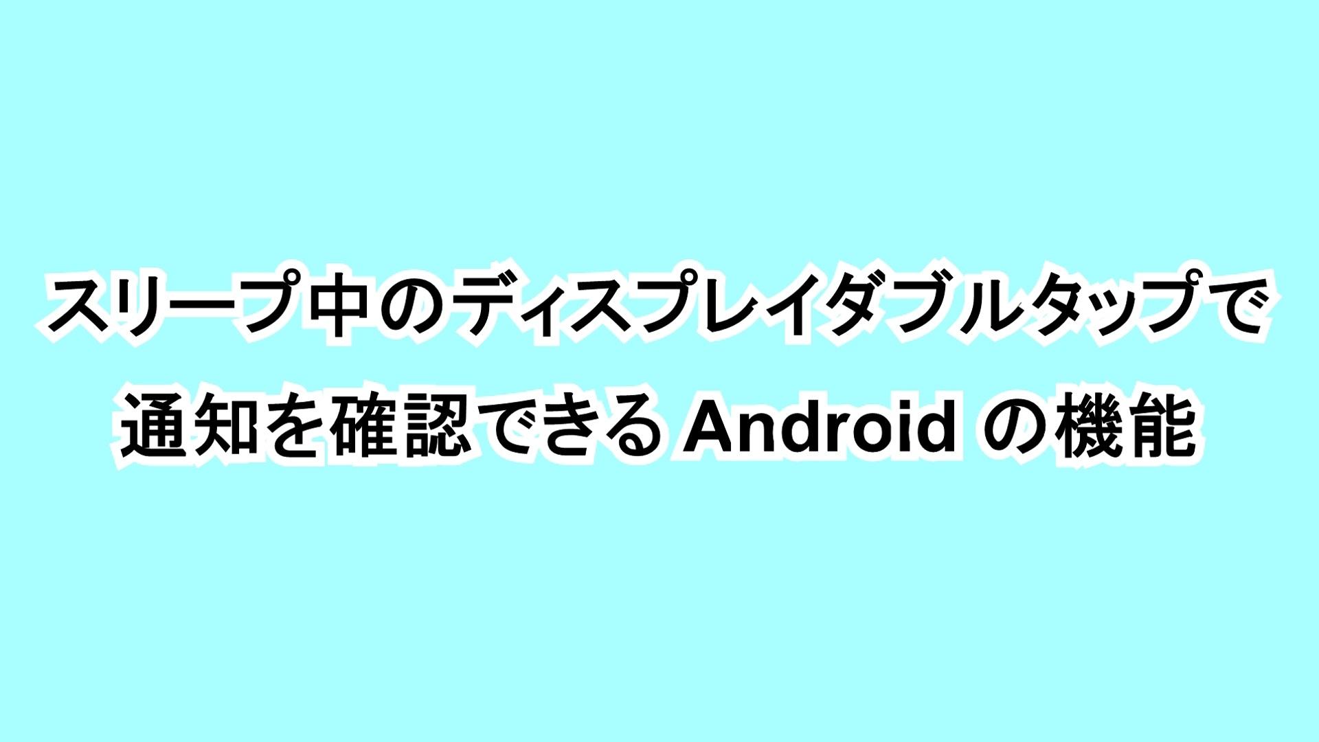スリープ中のディスプレイダブルタップで通知を確認できるAndroidの機能