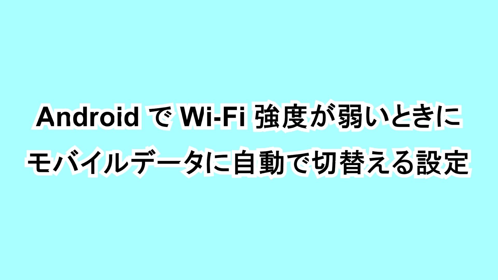 AndroidでWi-Fi強度が弱いときにモバイルデータに自動で切替える設定