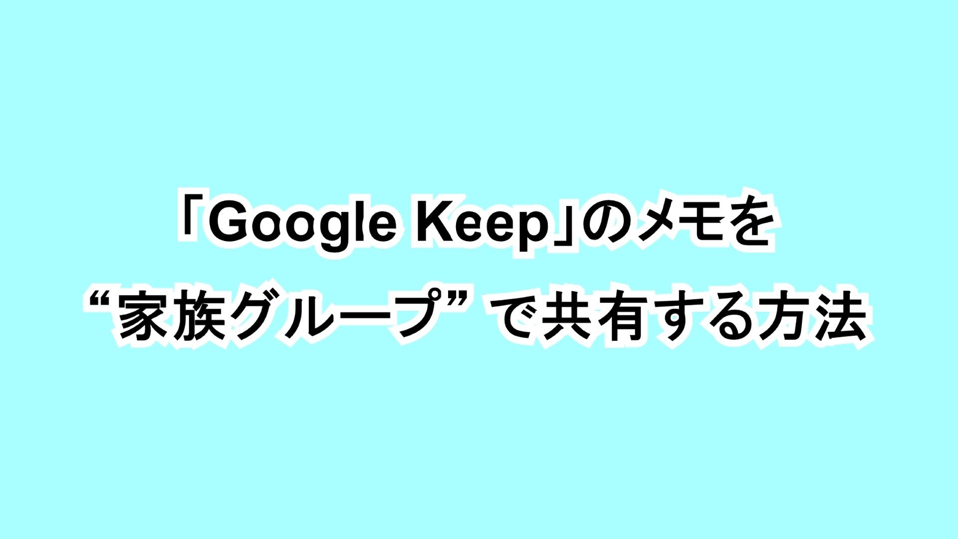 """「Google Keep」のメモを""""家族グループ""""で共有する方法"""