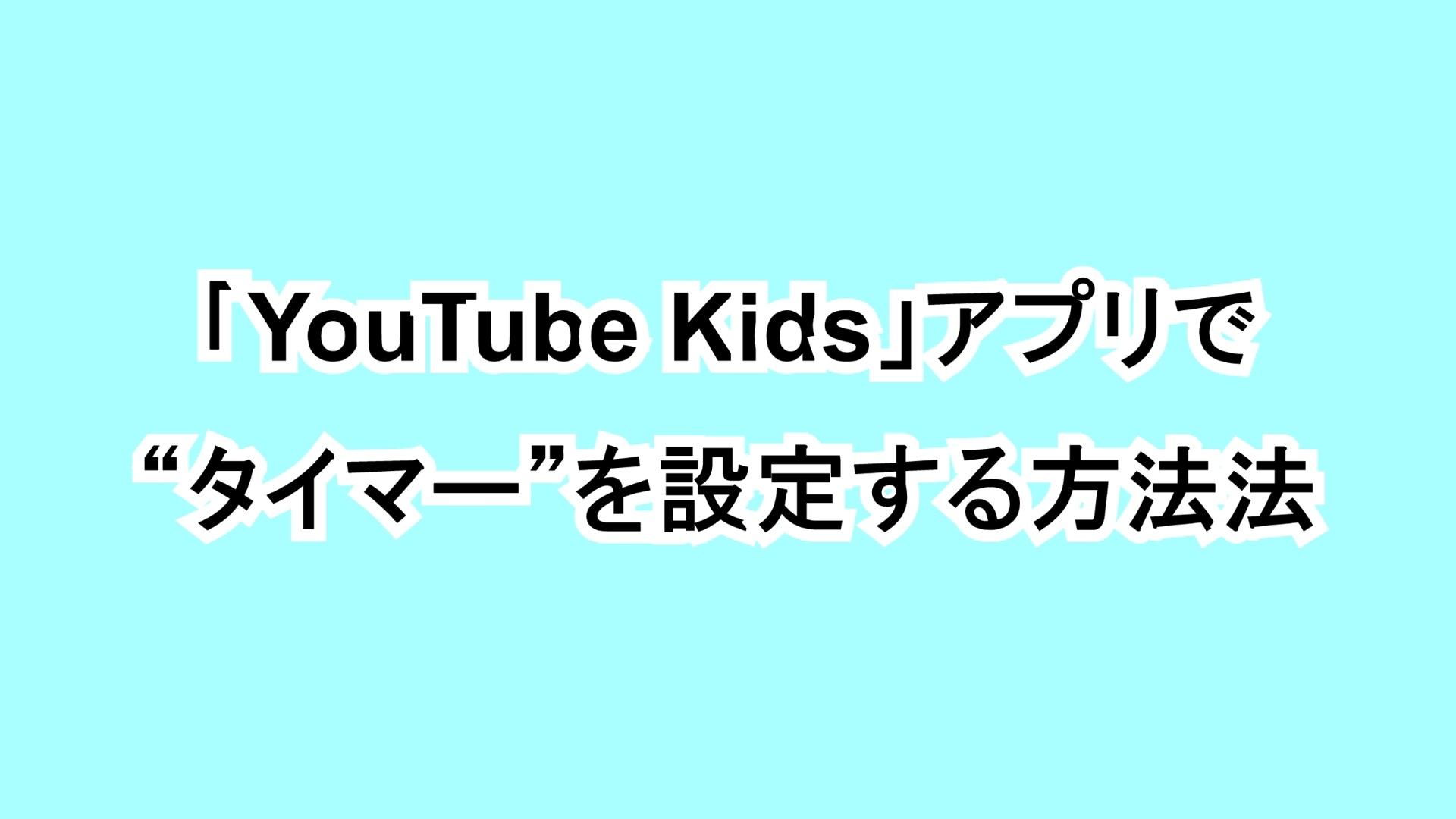 "「YouTube Kids」アプリで""タイマー""を設定する方法"
