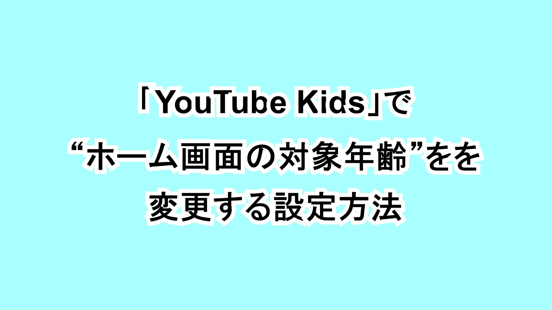 "「YouTube Kids」で""ホーム画面の対象年齢""を変更する設定方法"