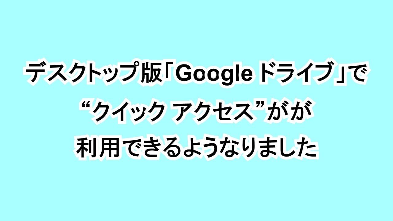 """デスクトップ版「Google ドライブ」で""""クイック アクセス""""が利用できるようなりました"""