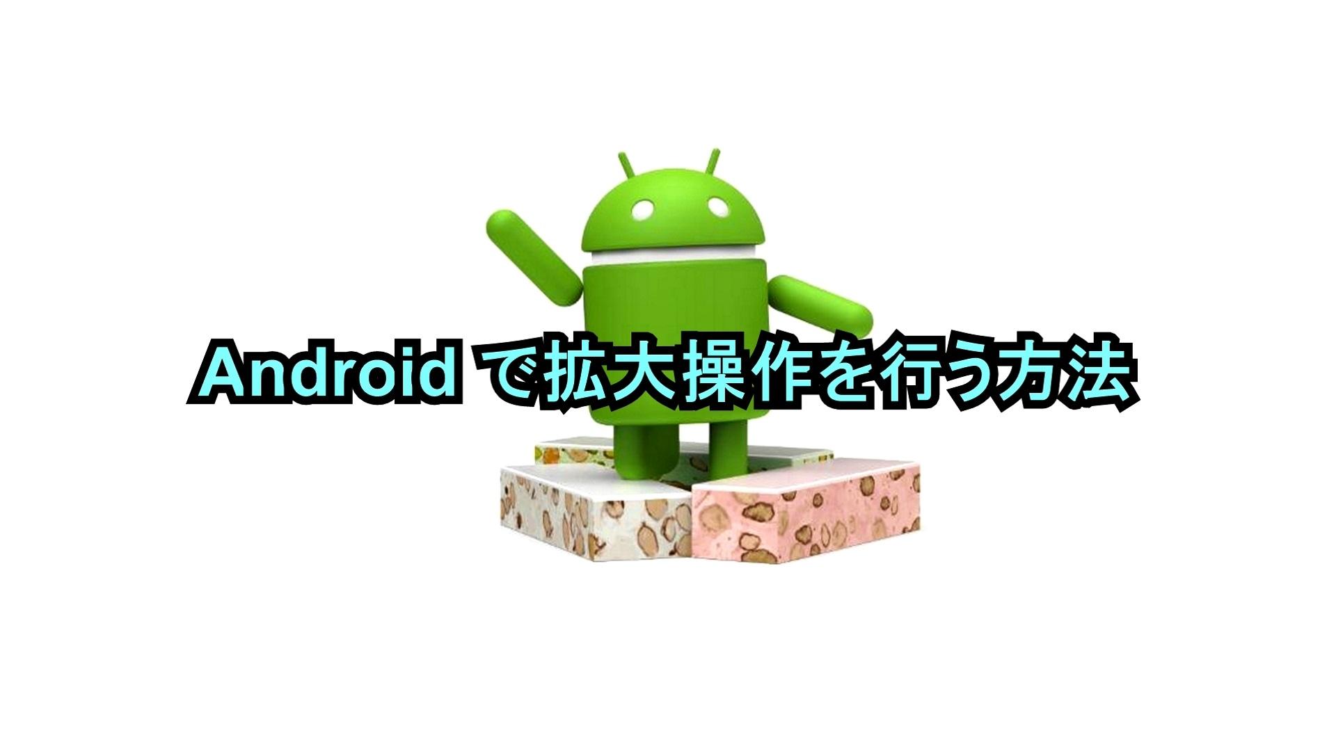 Androidで拡大操作を行う方法